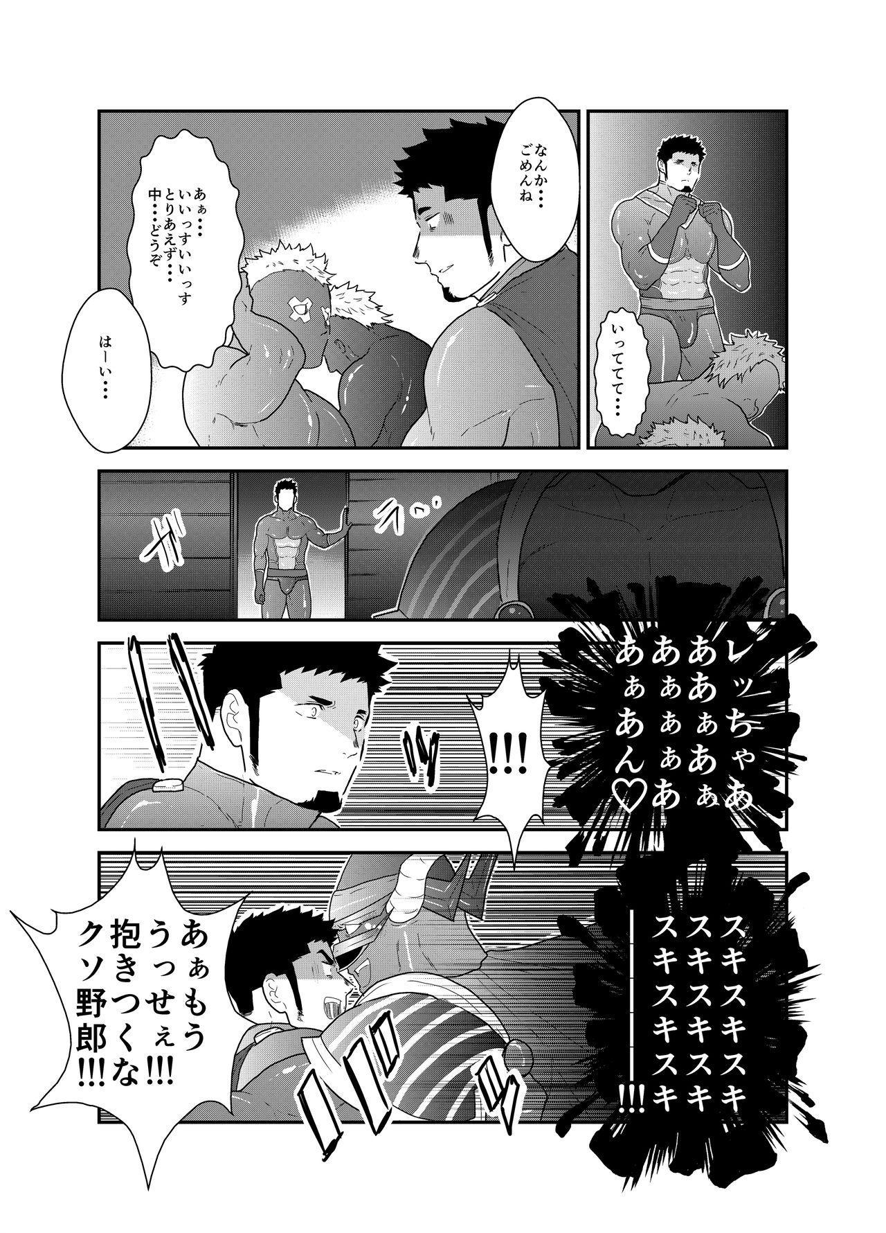 Hero Yametain Desukedo. 3 15