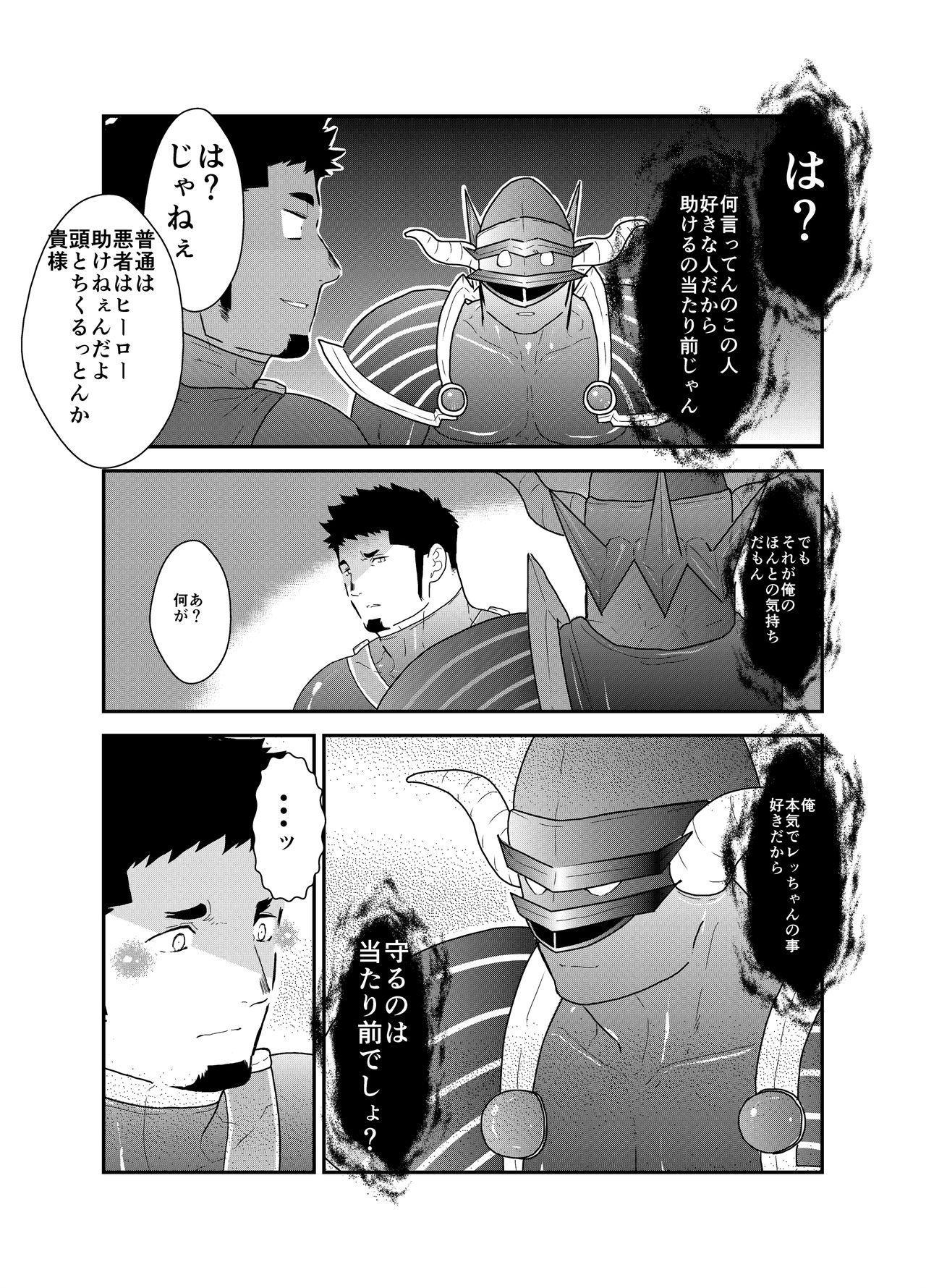Hero Yametain Desukedo. 3 17