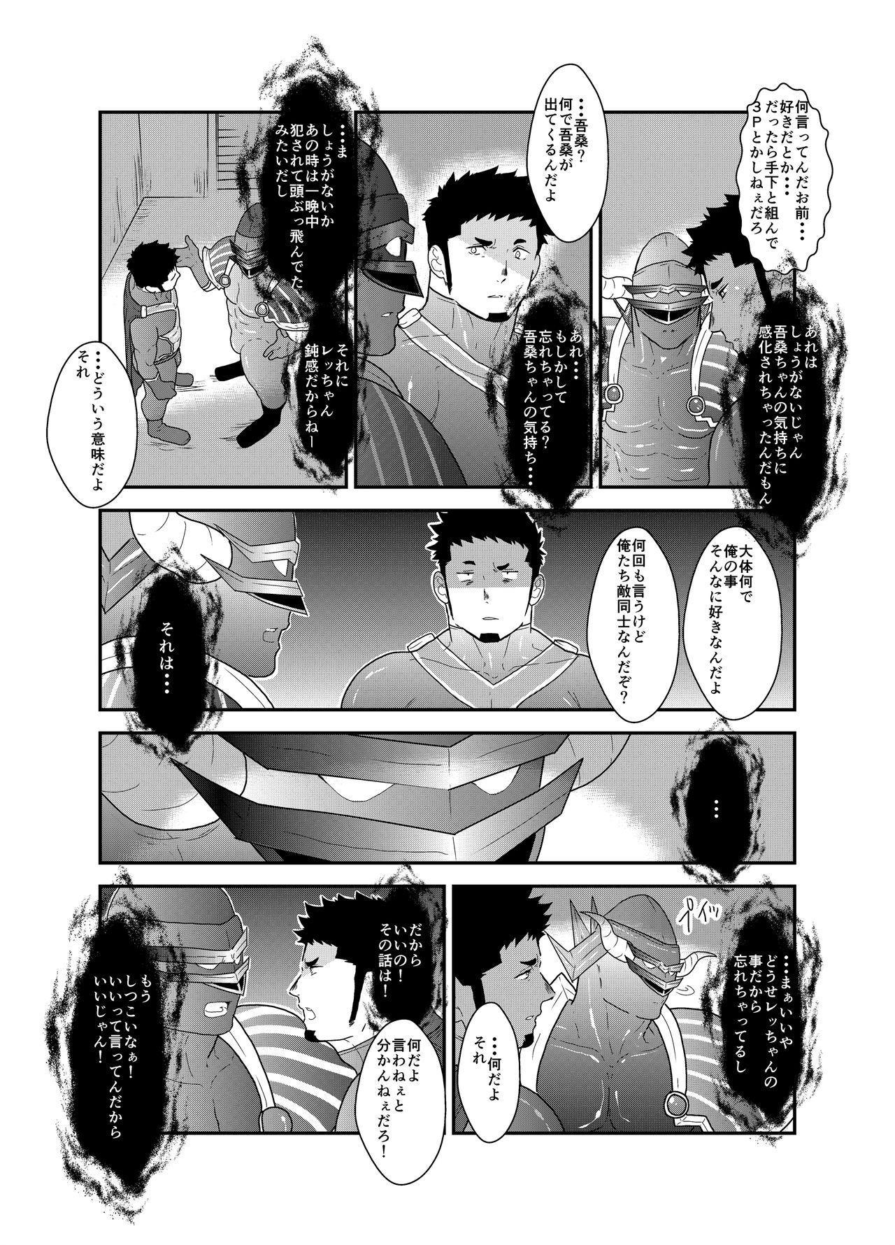 Hero Yametain Desukedo. 3 18