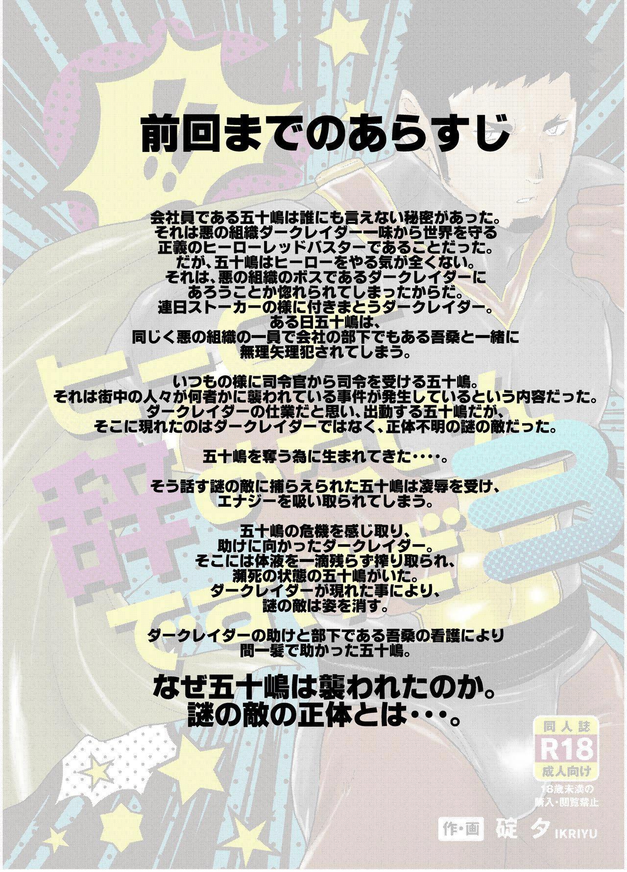 Hero Yametain Desukedo. 3 1
