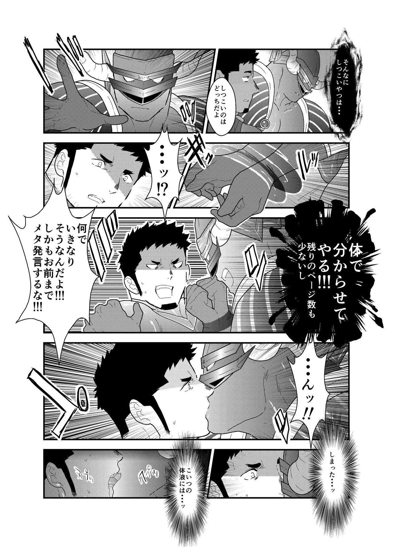 Hero Yametain Desukedo. 3 19
