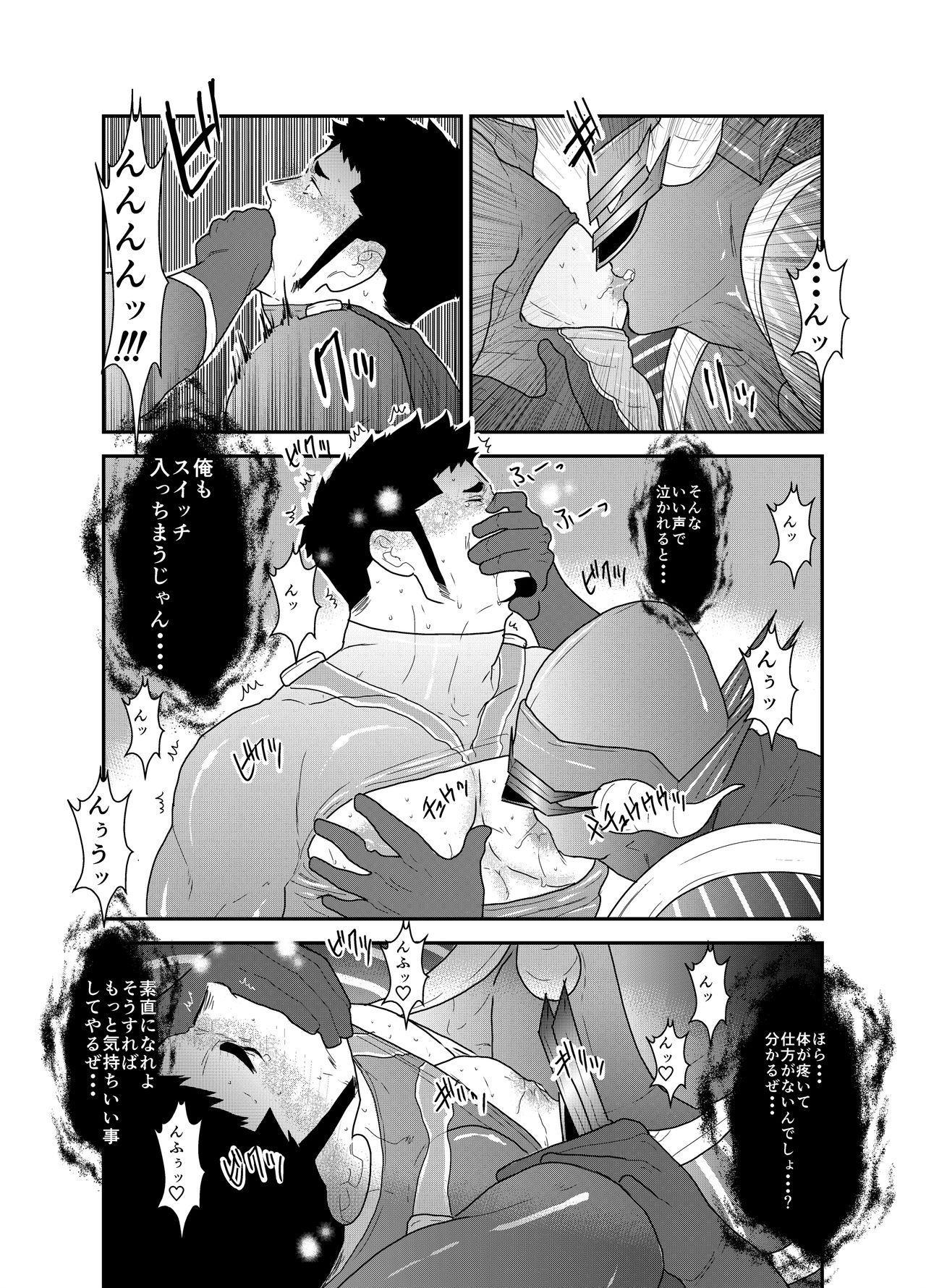 Hero Yametain Desukedo. 3 23