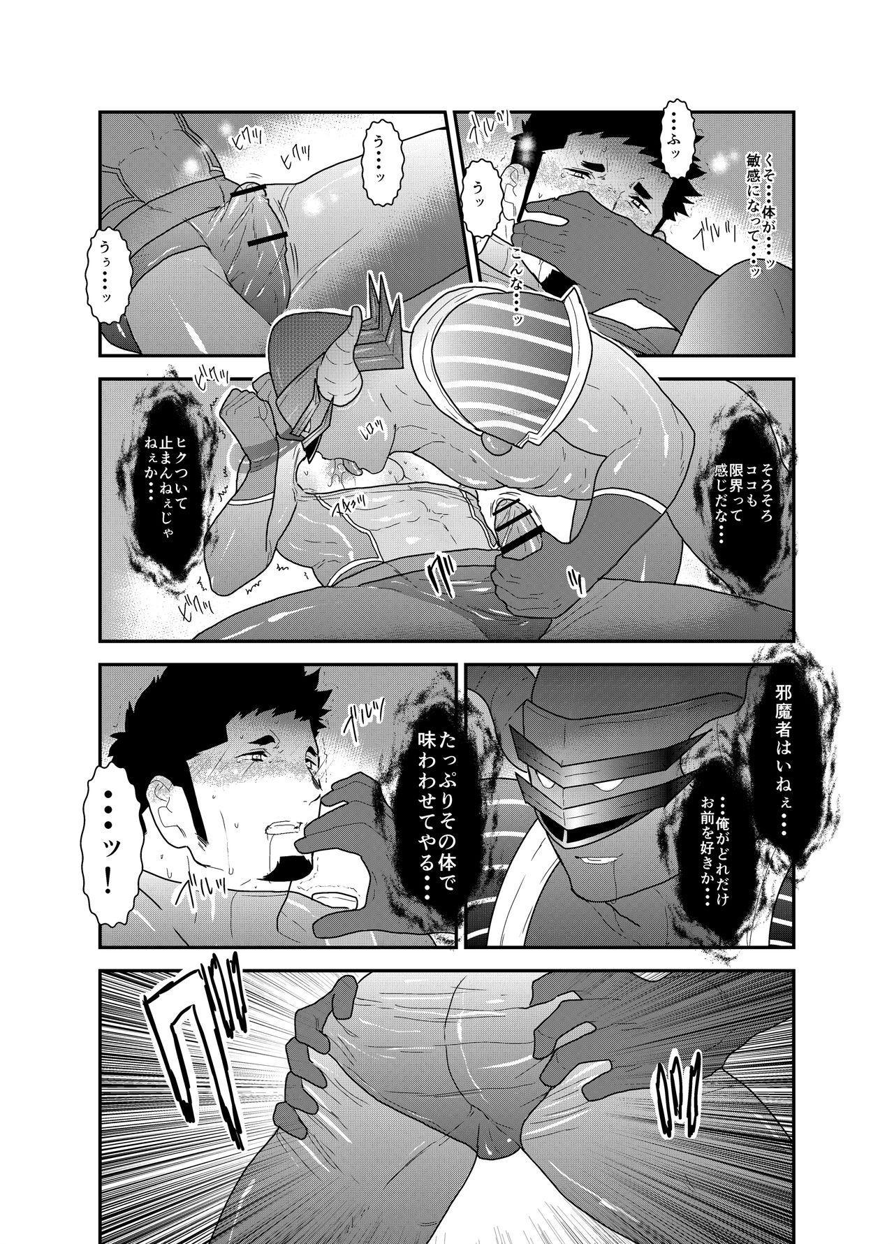 Hero Yametain Desukedo. 3 24