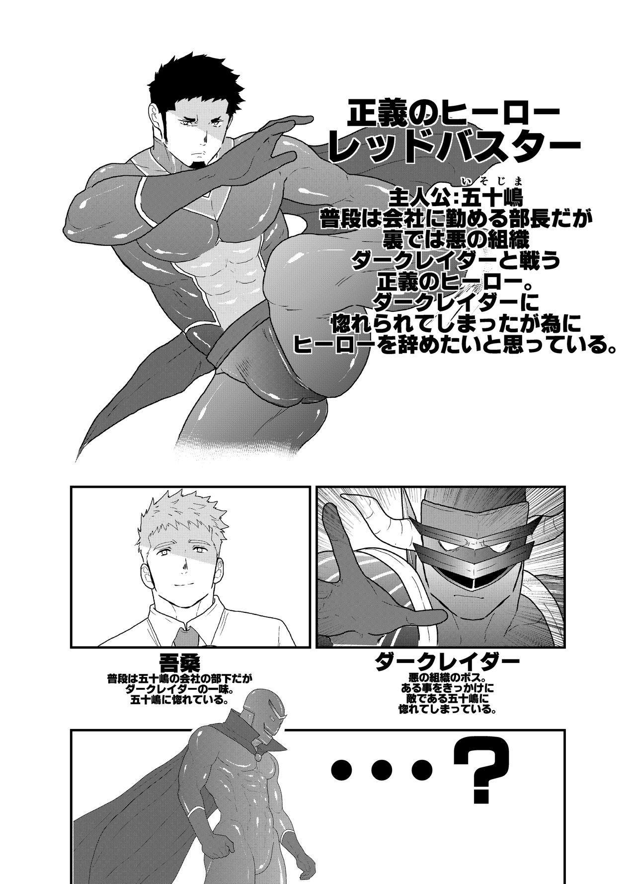 Hero Yametain Desukedo. 3 2