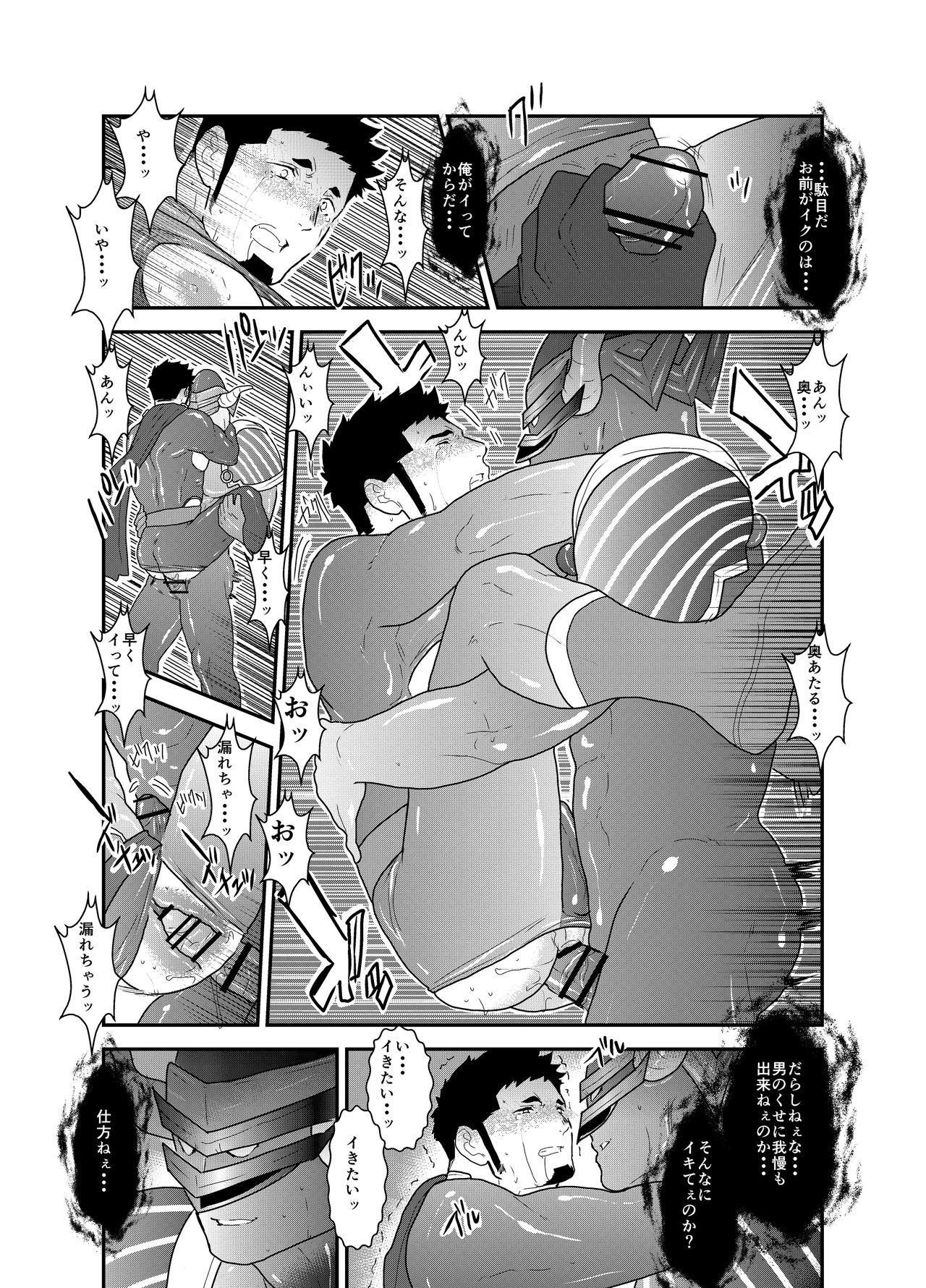 Hero Yametain Desukedo. 3 32