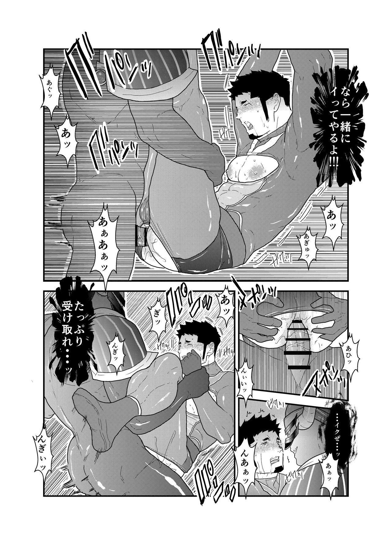 Hero Yametain Desukedo. 3 33