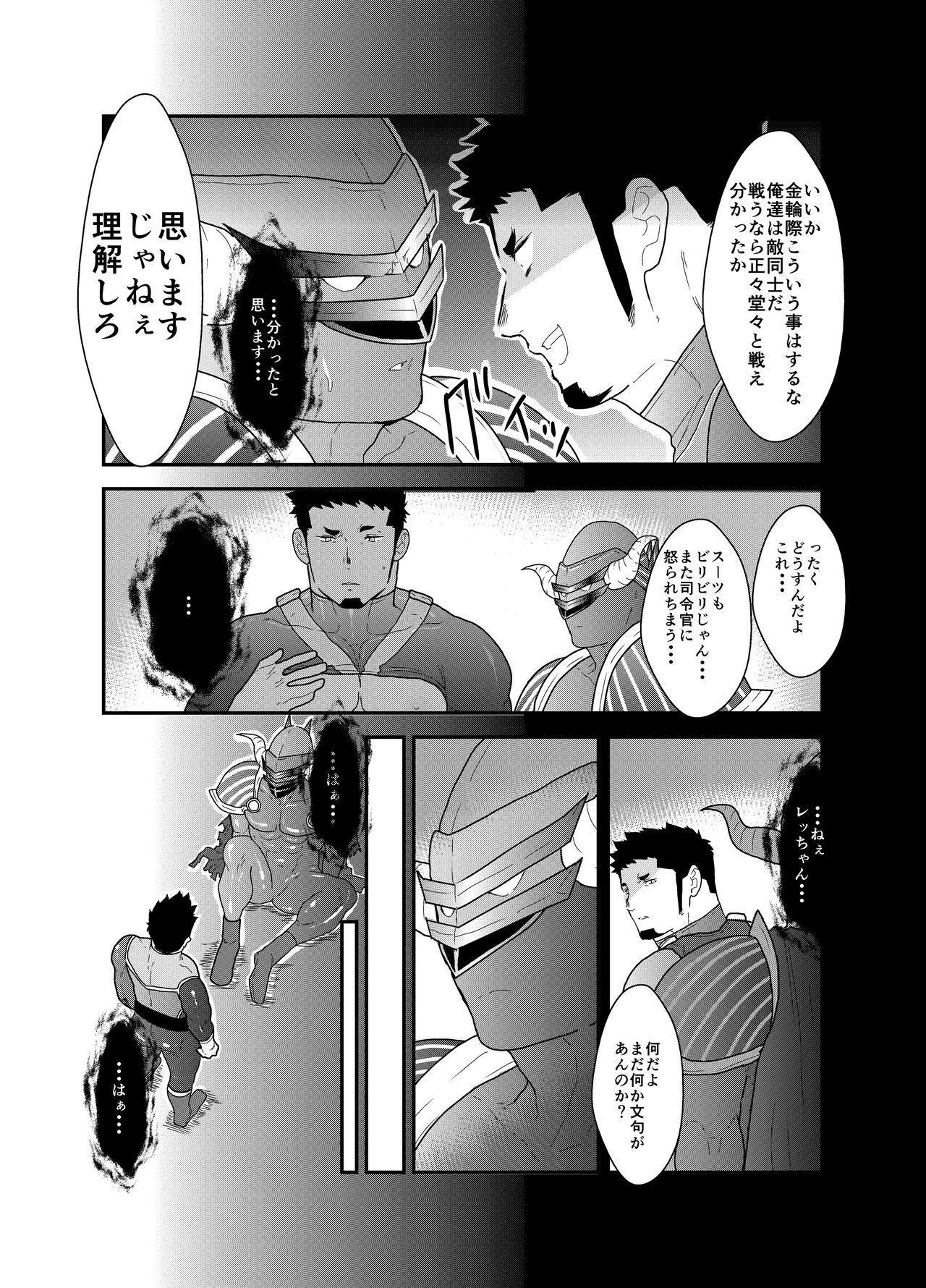 Hero Yametain Desukedo. 3 37