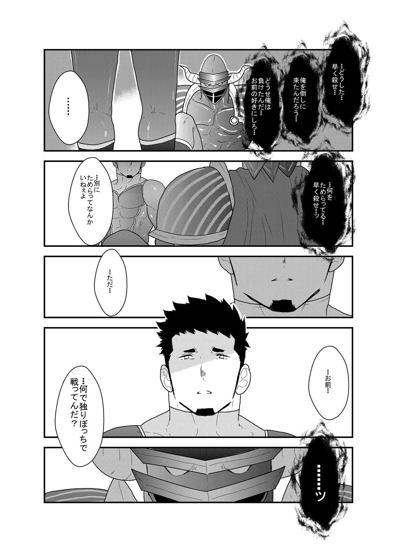 Hero Yametain Desukedo. 3 38