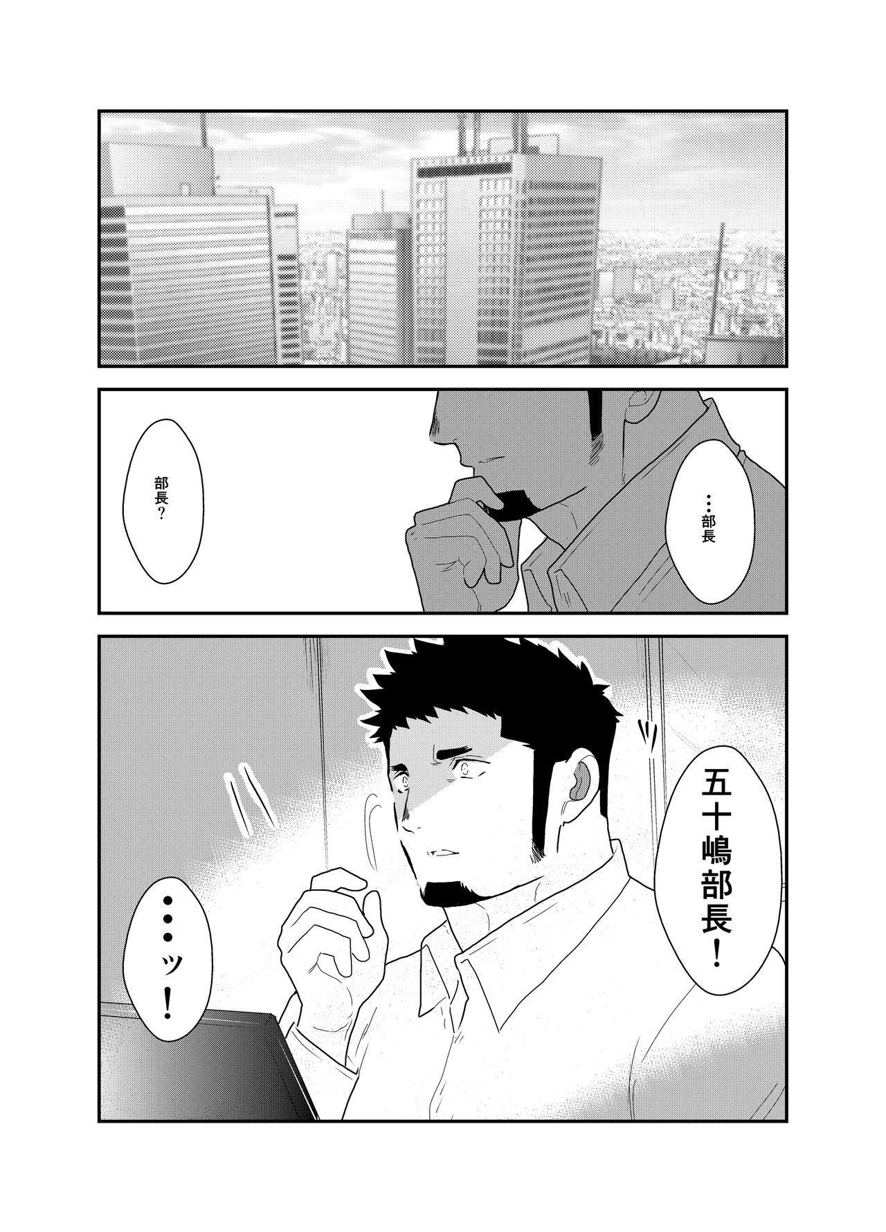 Hero Yametain Desukedo. 3 3