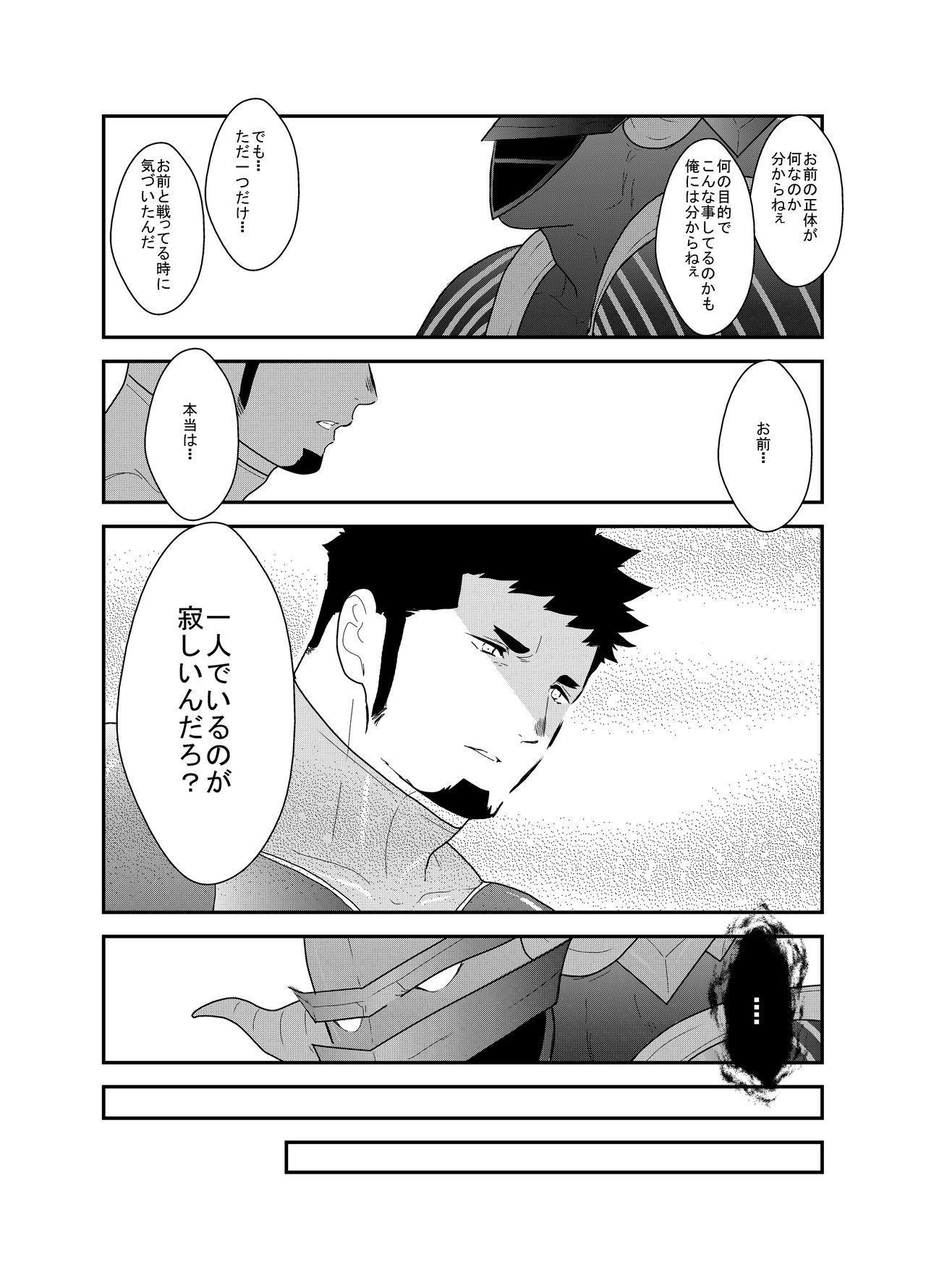 Hero Yametain Desukedo. 3 39