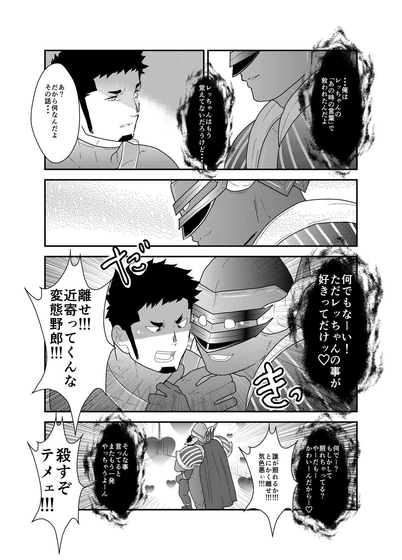 Hero Yametain Desukedo. 3 40