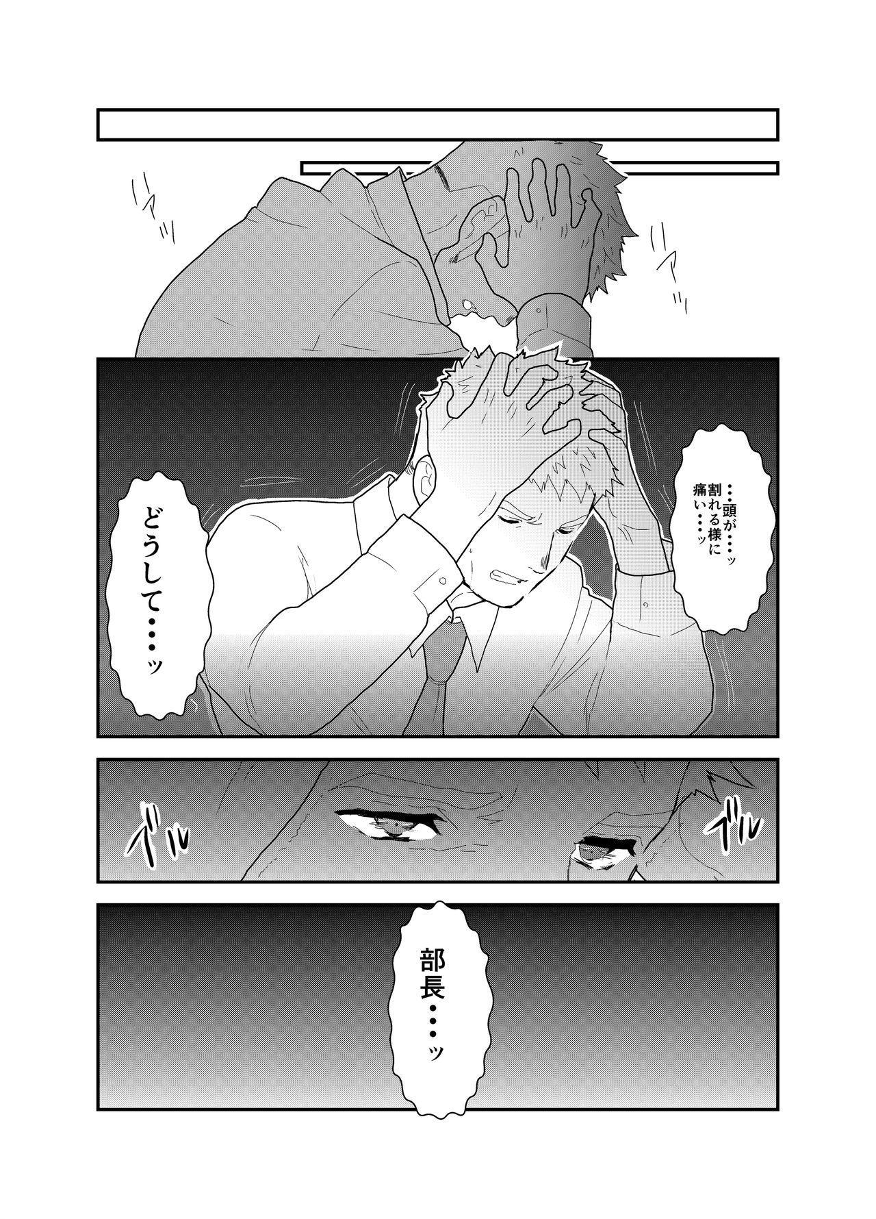 Hero Yametain Desukedo. 3 41