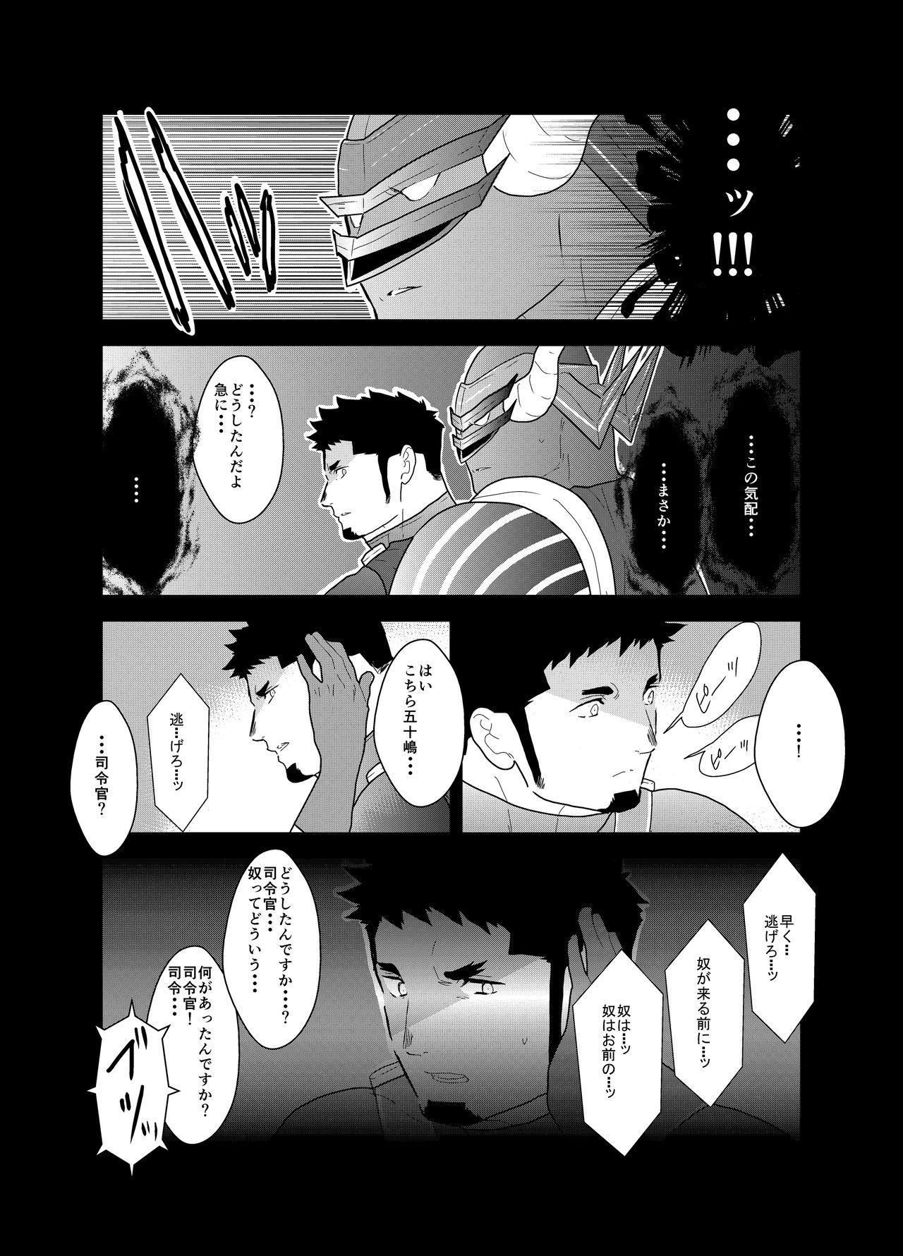 Hero Yametain Desukedo. 3 42