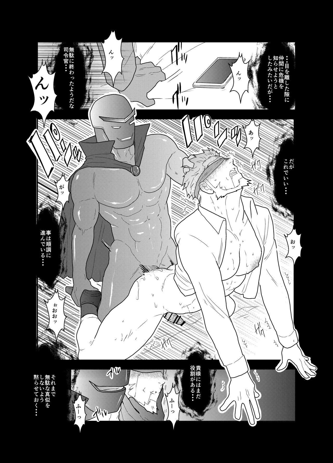 Hero Yametain Desukedo. 3 44