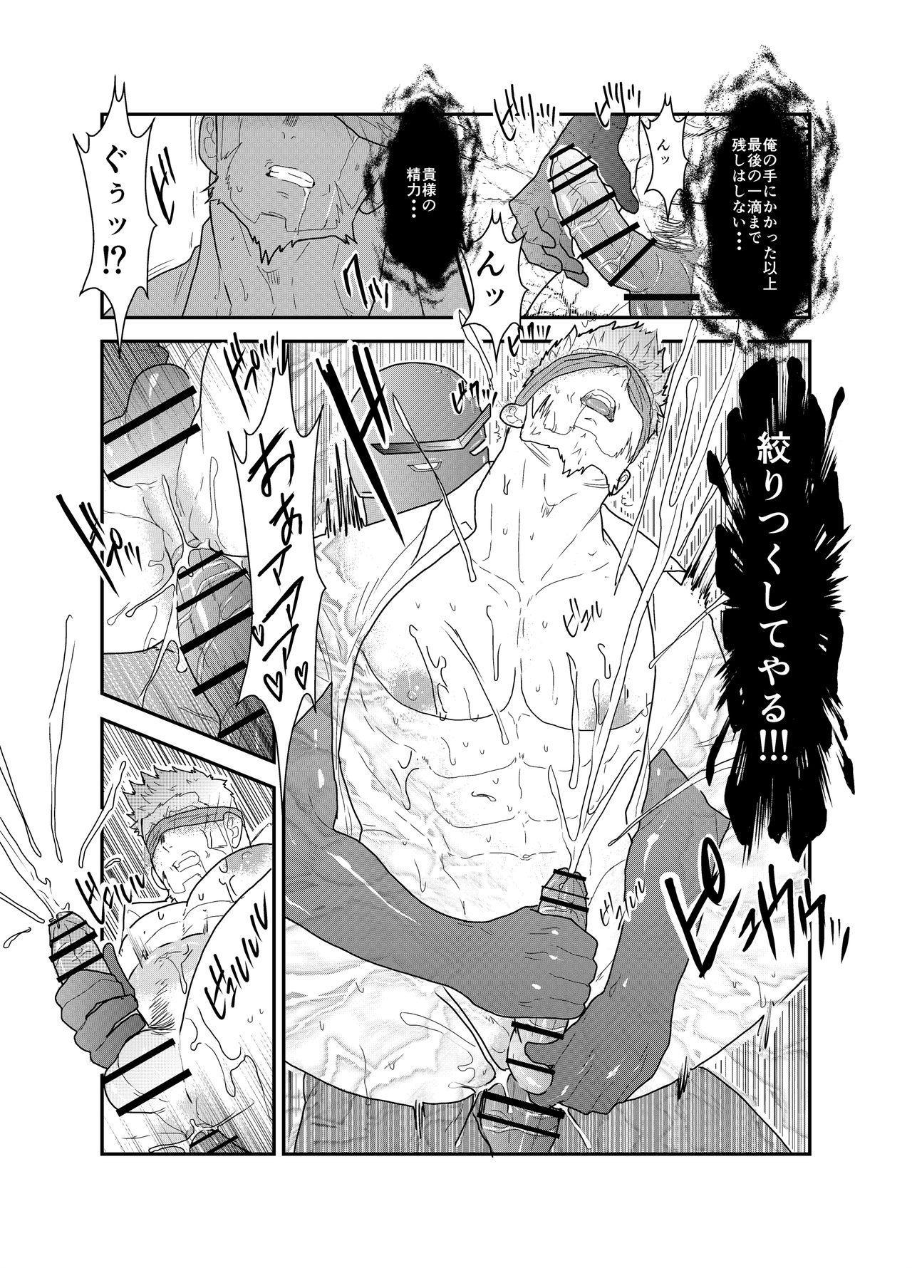 Hero Yametain Desukedo. 3 45