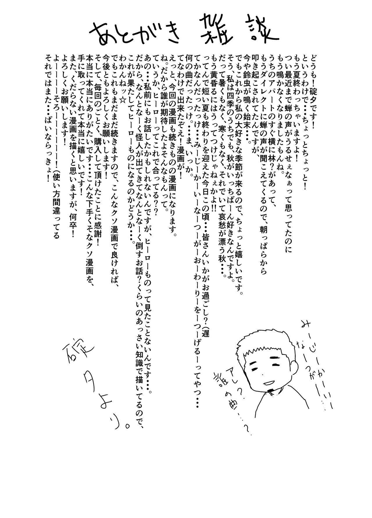 Hero Yametain Desukedo. 3 48