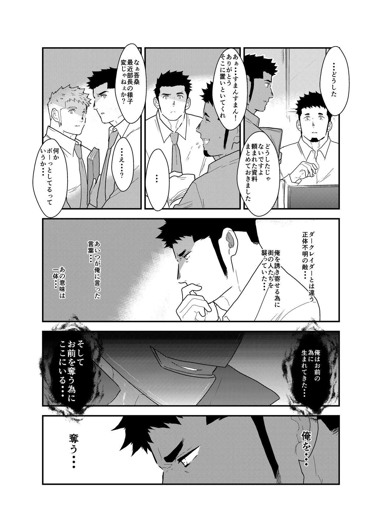 Hero Yametain Desukedo. 3 4