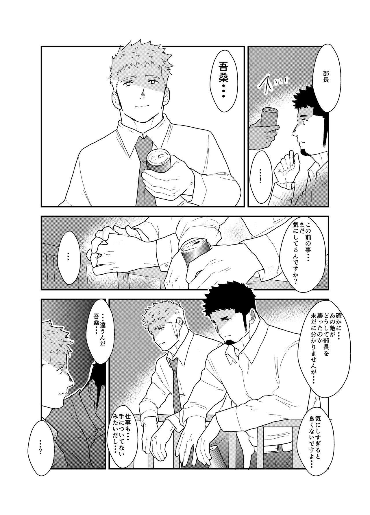 Hero Yametain Desukedo. 3 5