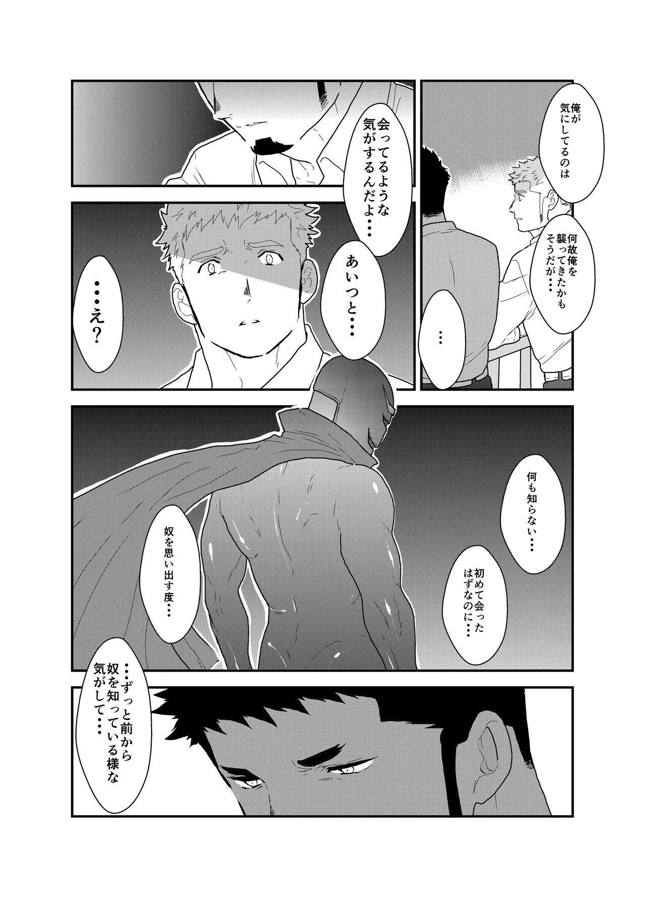 Hero Yametain Desukedo. 3 6