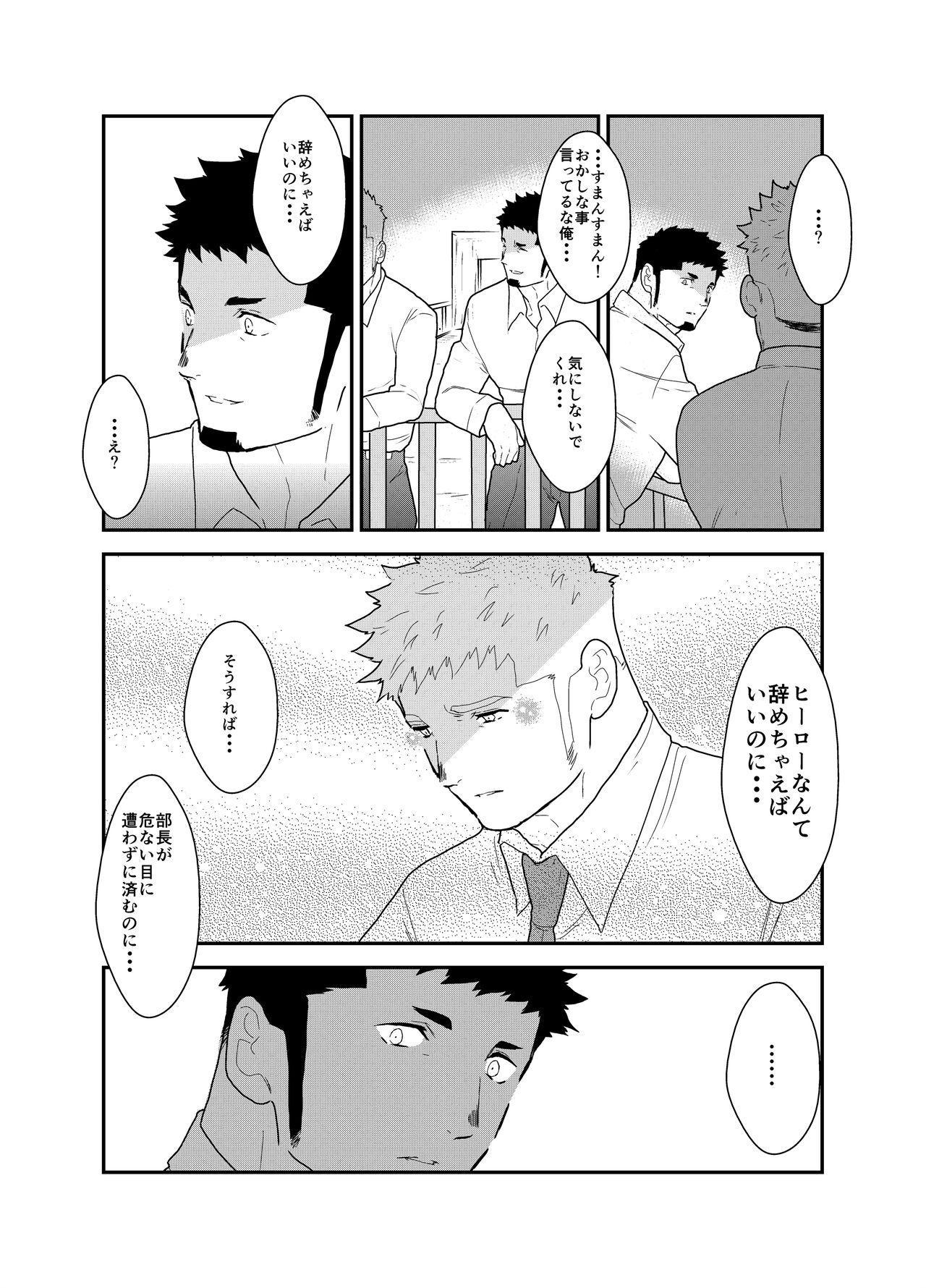 Hero Yametain Desukedo. 3 7