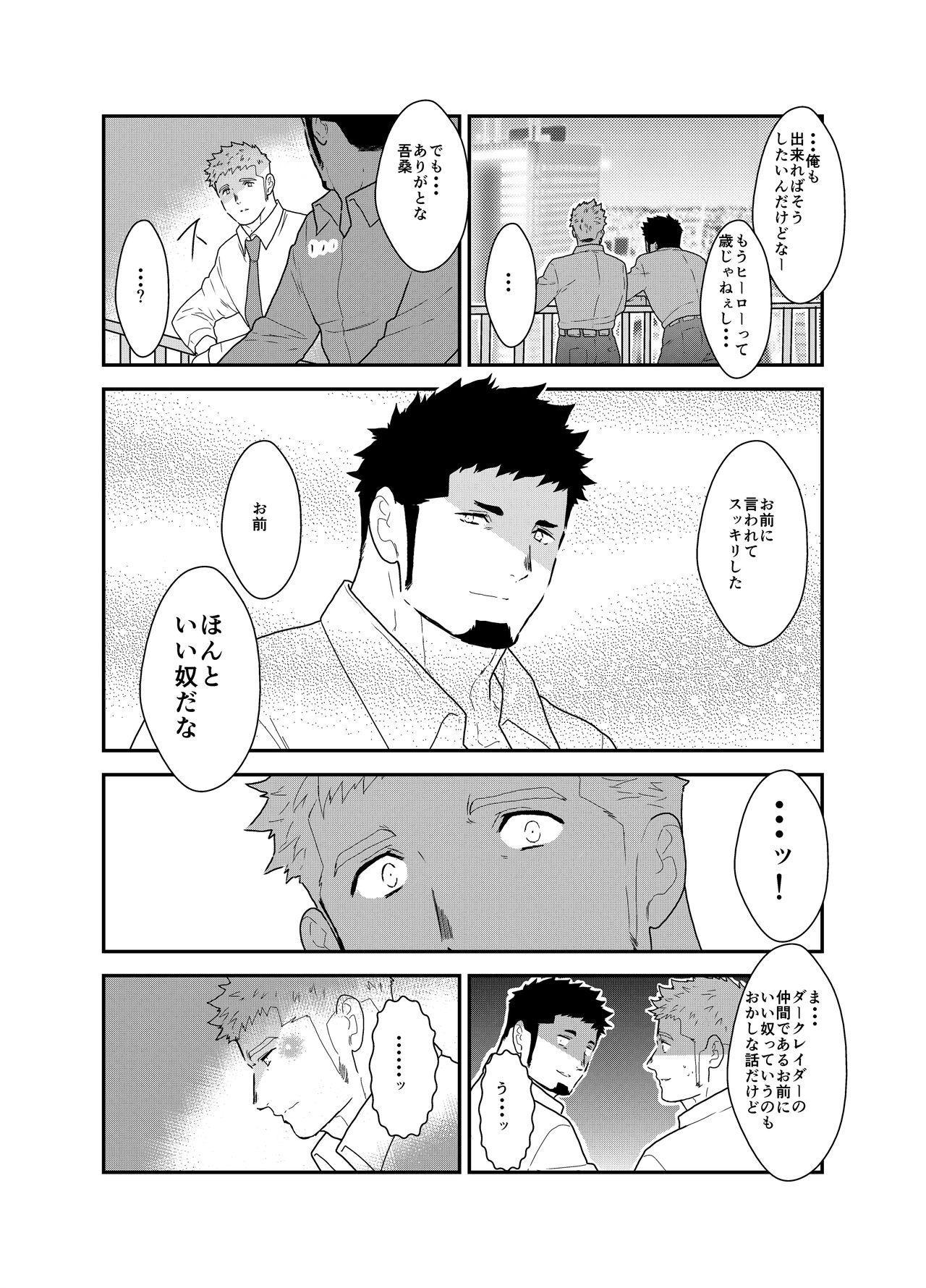 Hero Yametain Desukedo. 3 8