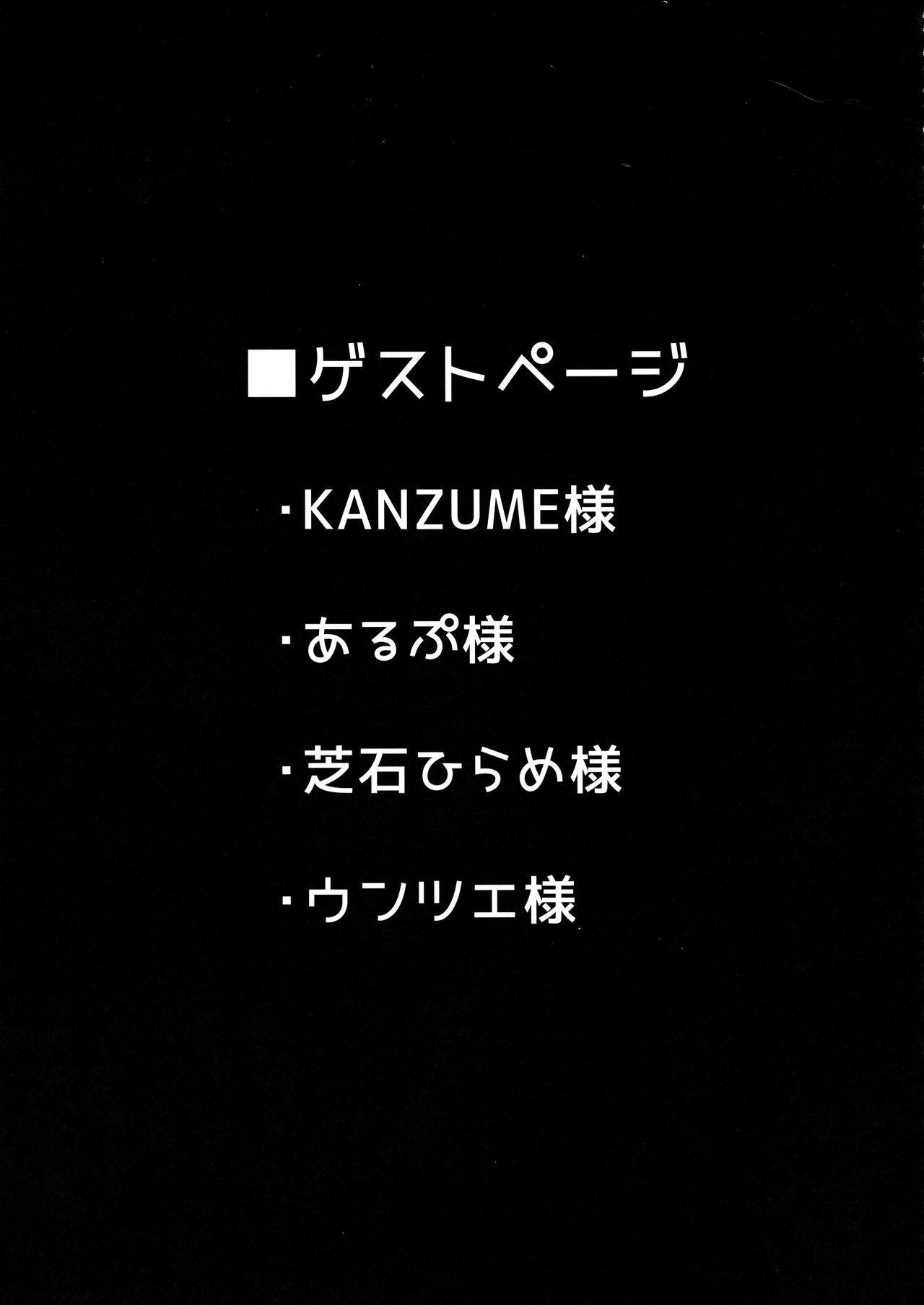 Oni to Majo no Buta-san Master Sakusei Ecchi 24