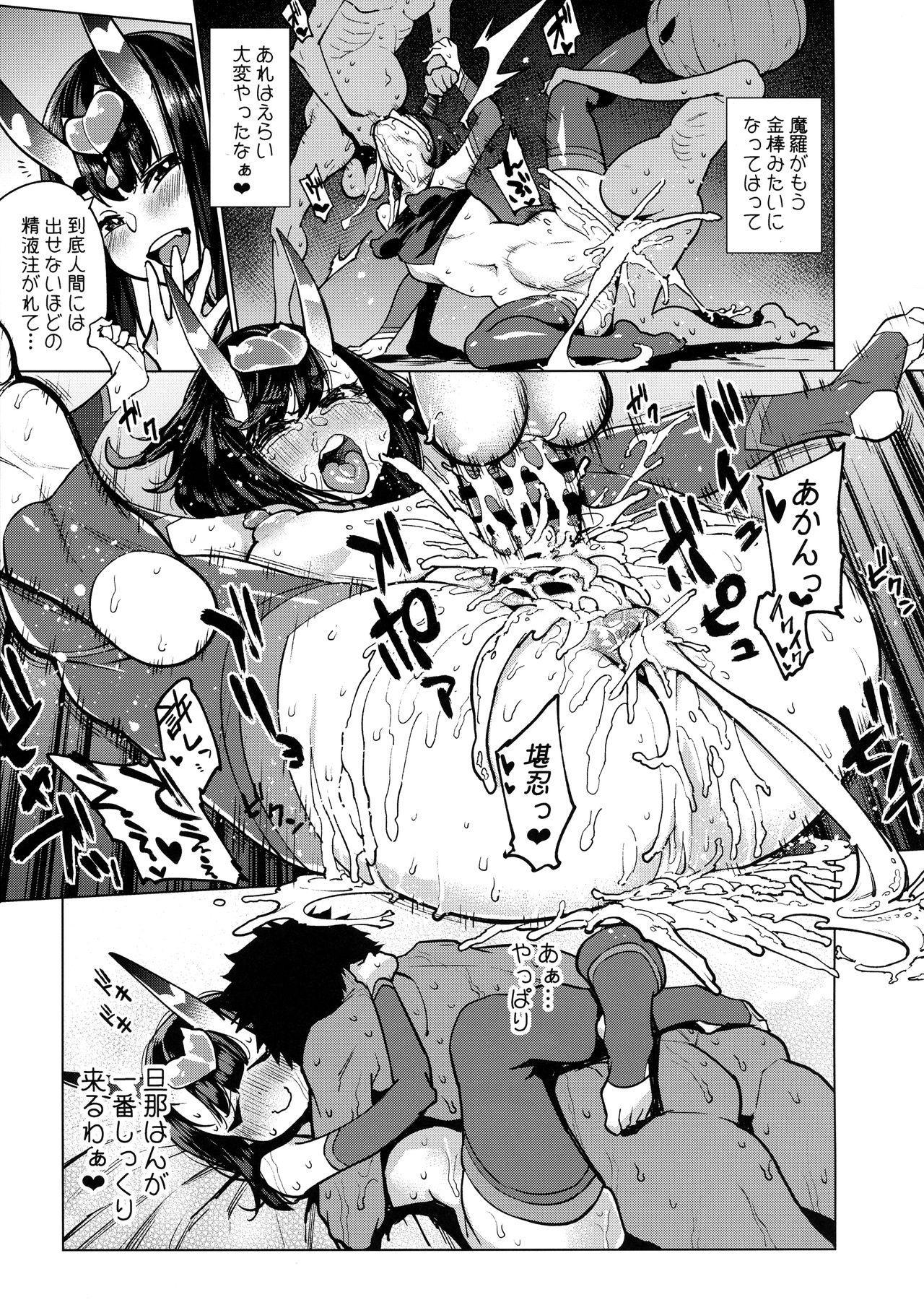 Oni to Majo no Buta-san Master Sakusei Ecchi 26