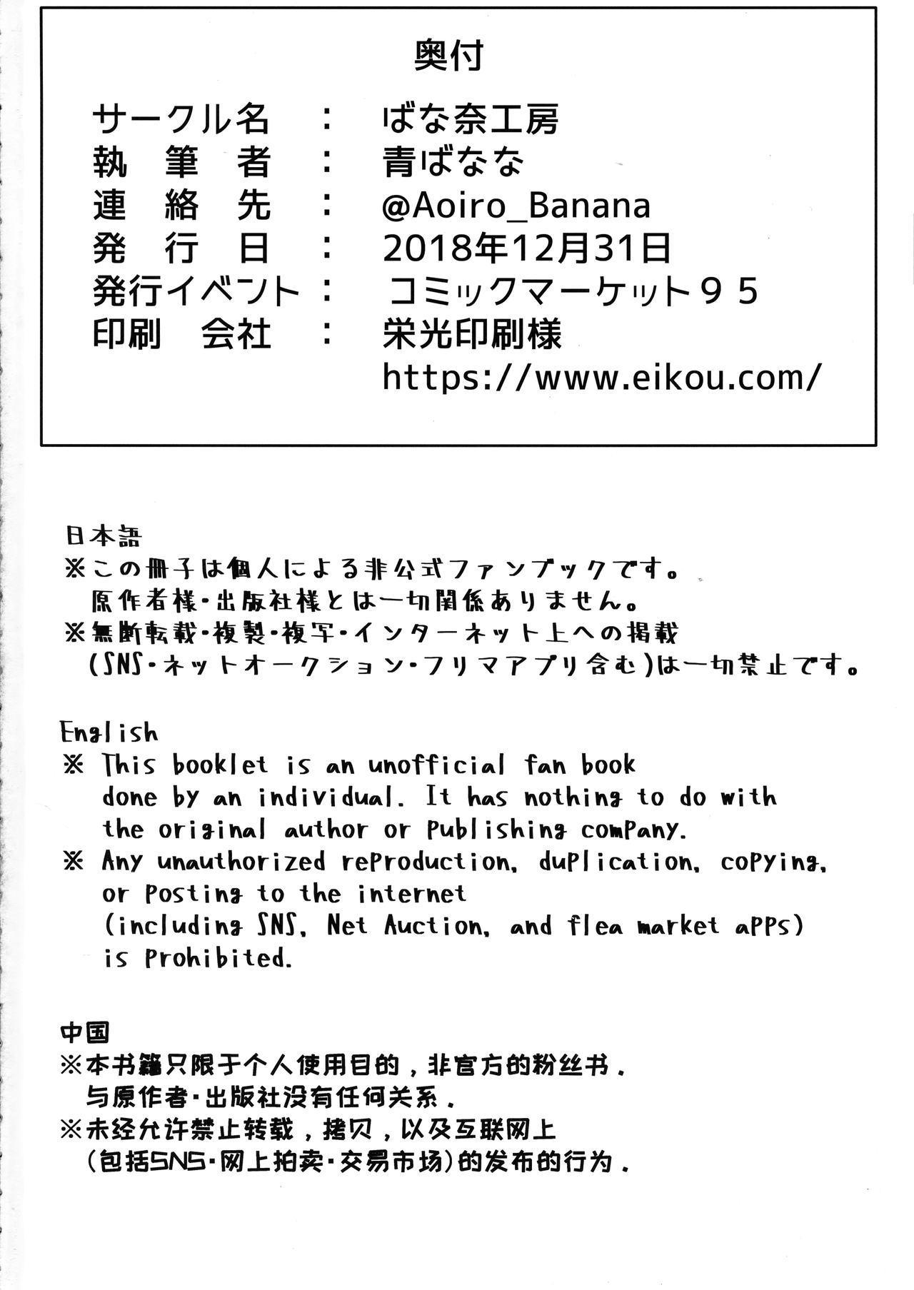 Oni to Majo no Buta-san Master Sakusei Ecchi 37