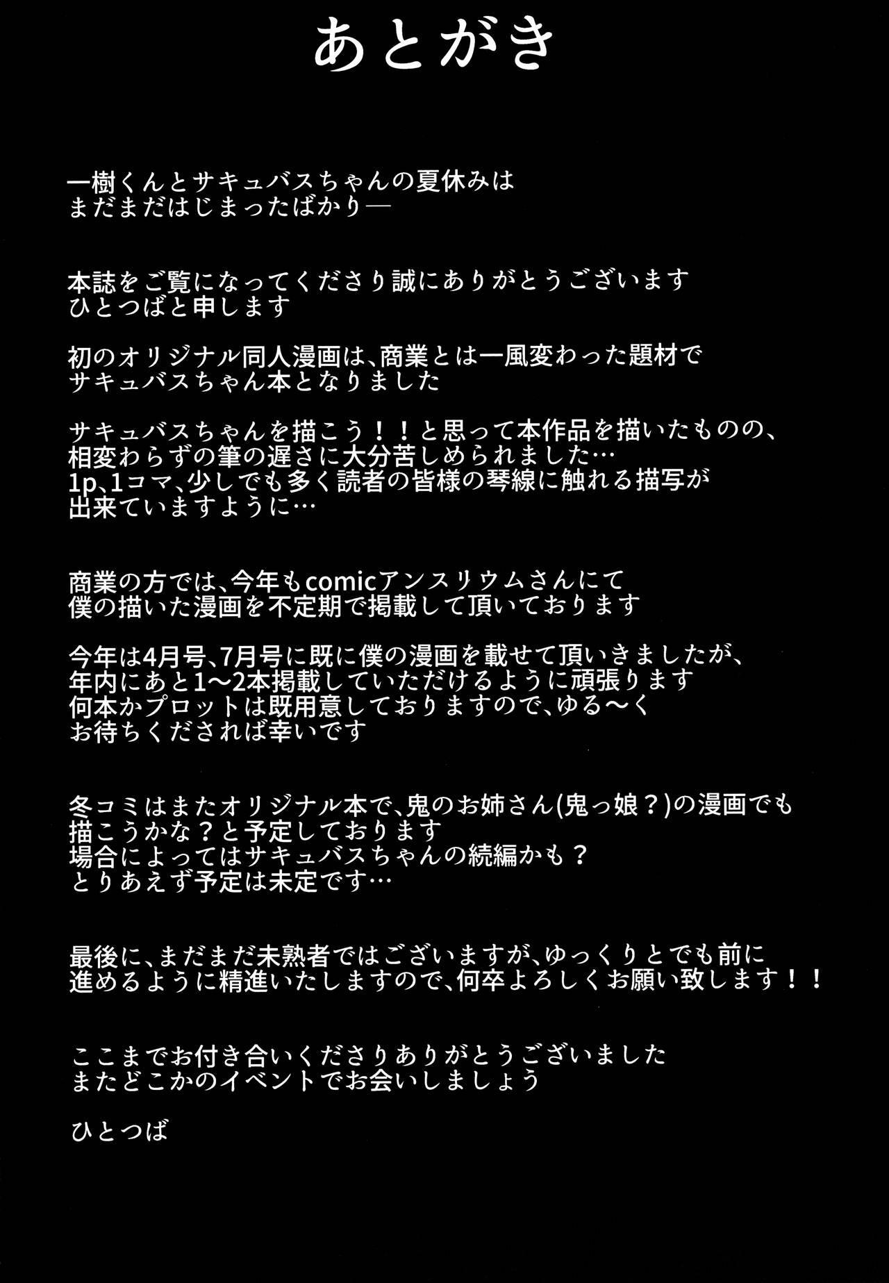 Yume Utsutsu 22