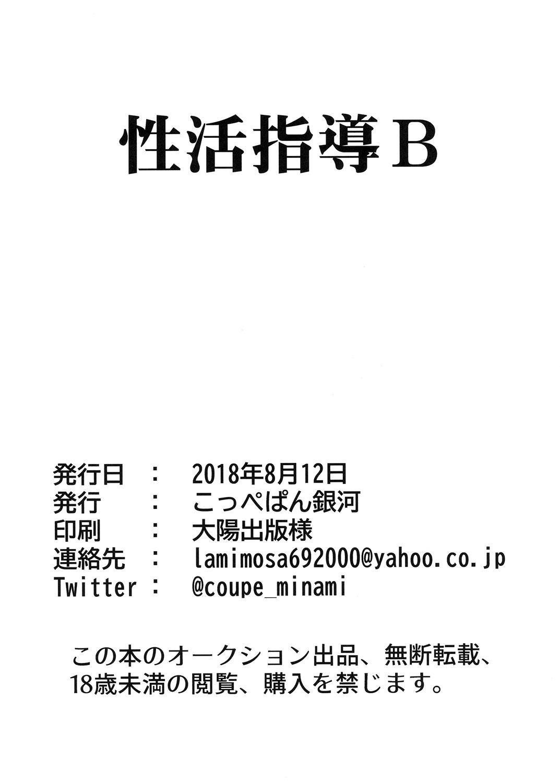 Seikatsu Shidou B 24