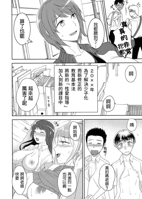 Seikatsu Shidou B 4