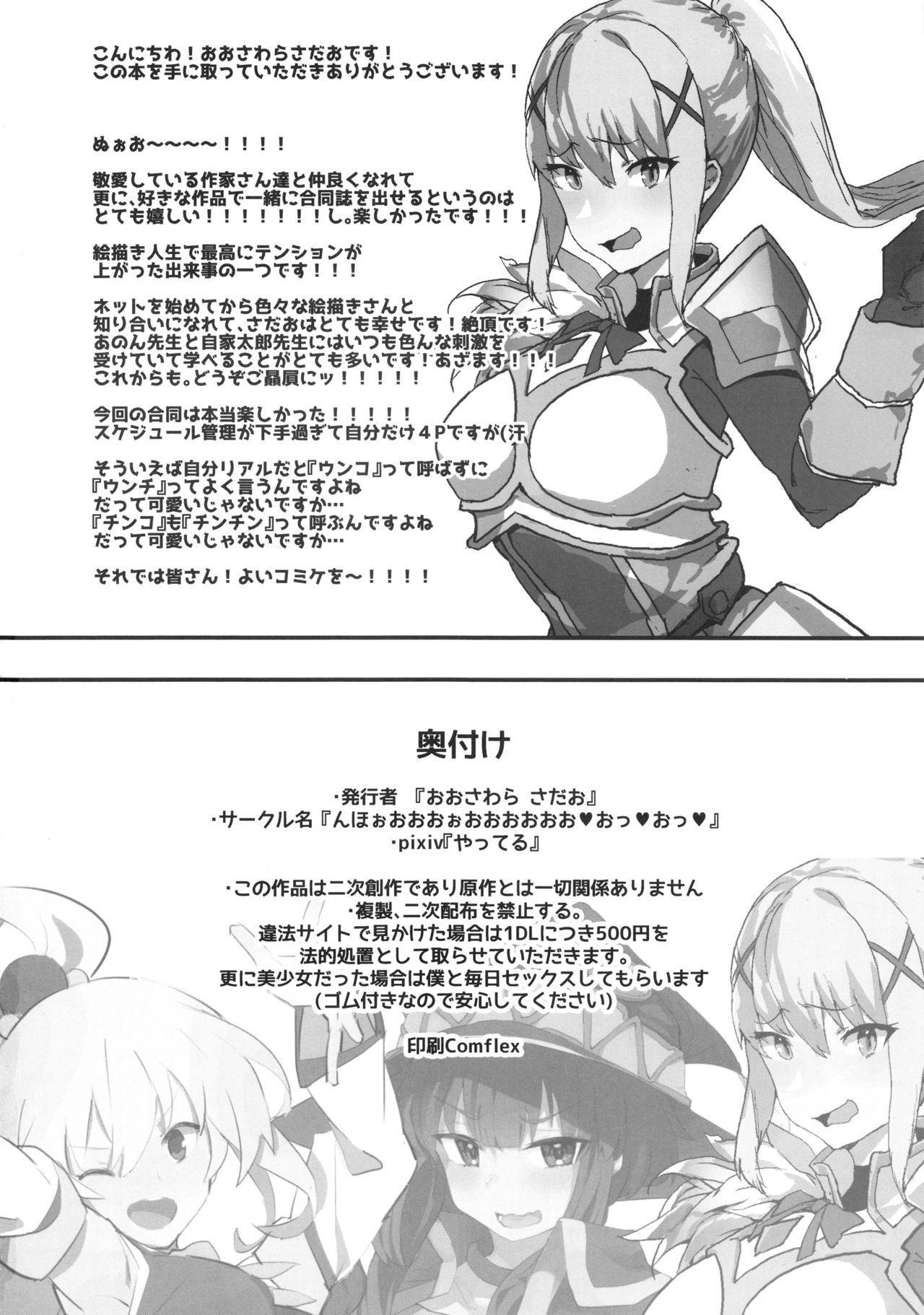 KonoSuba Goudoushi! | Combined Konosuba Book 19