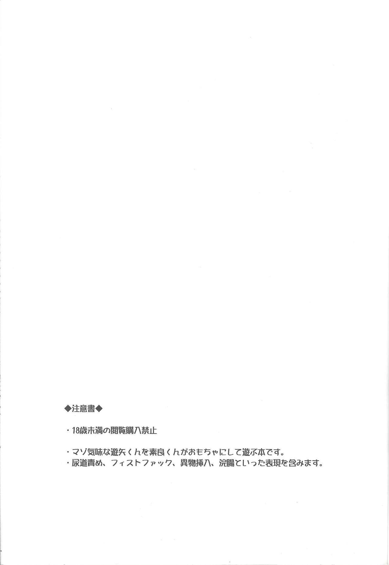 Sora-kun no Omocha 1