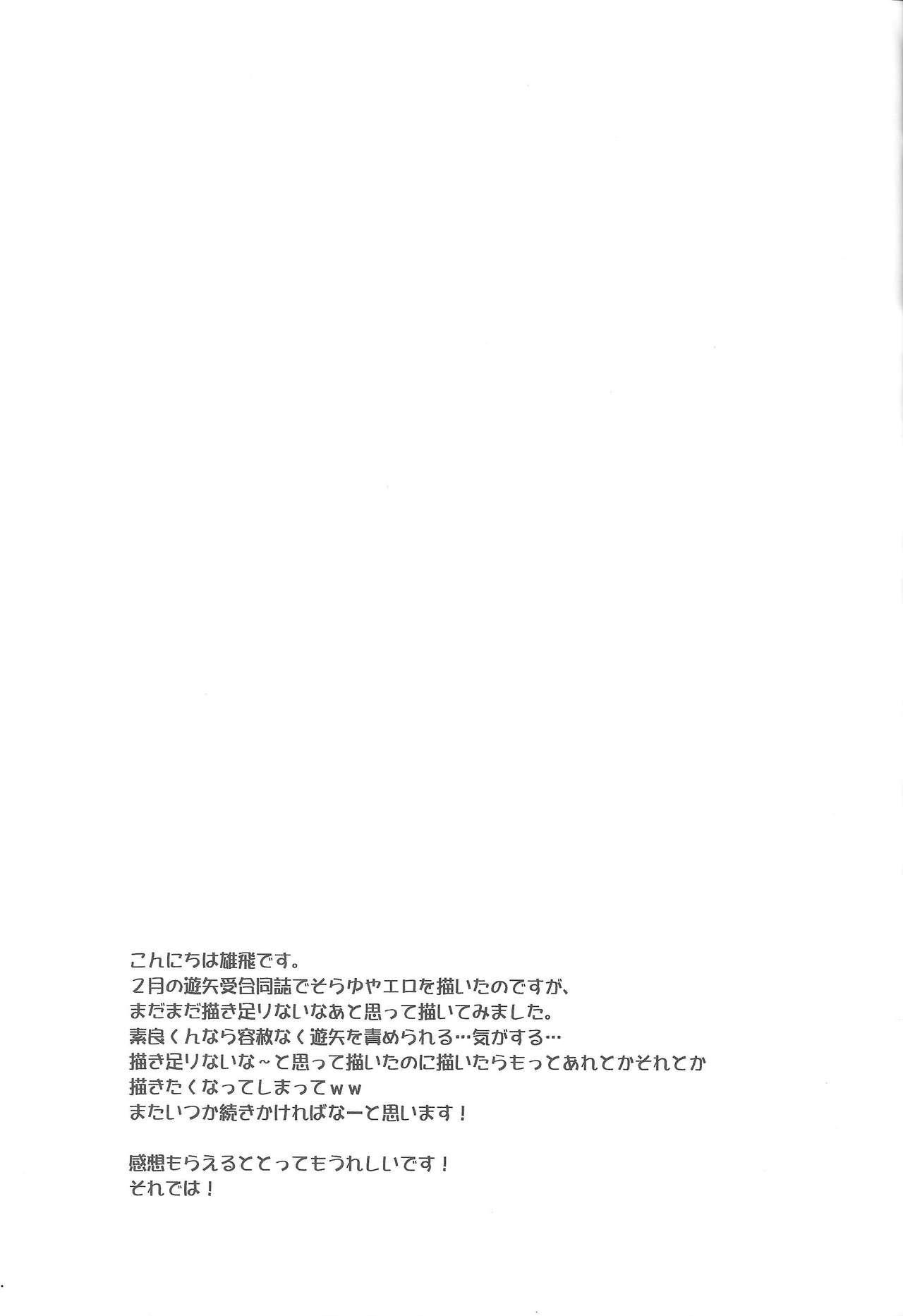 Sora-kun no Omocha 23