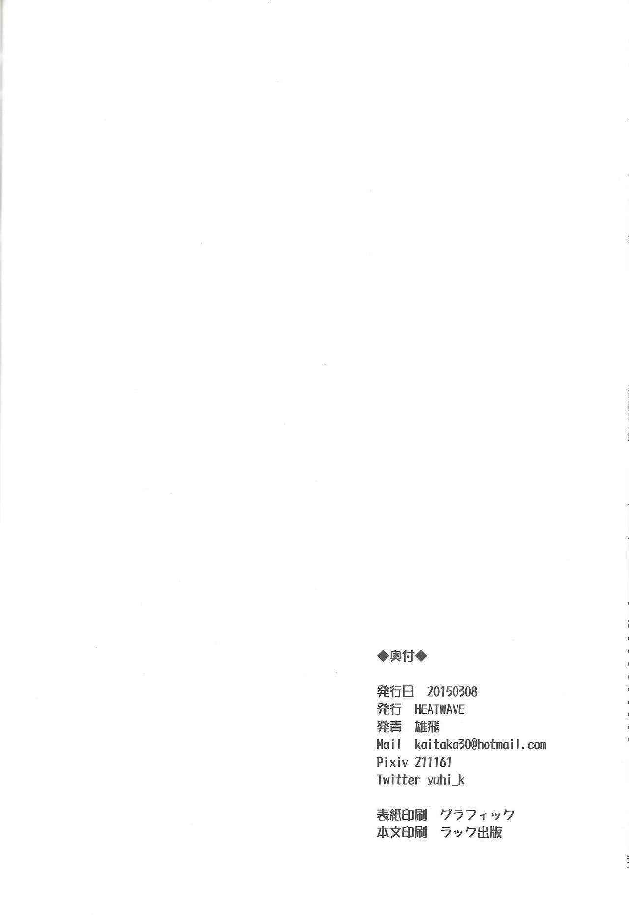 Sora-kun no Omocha 24