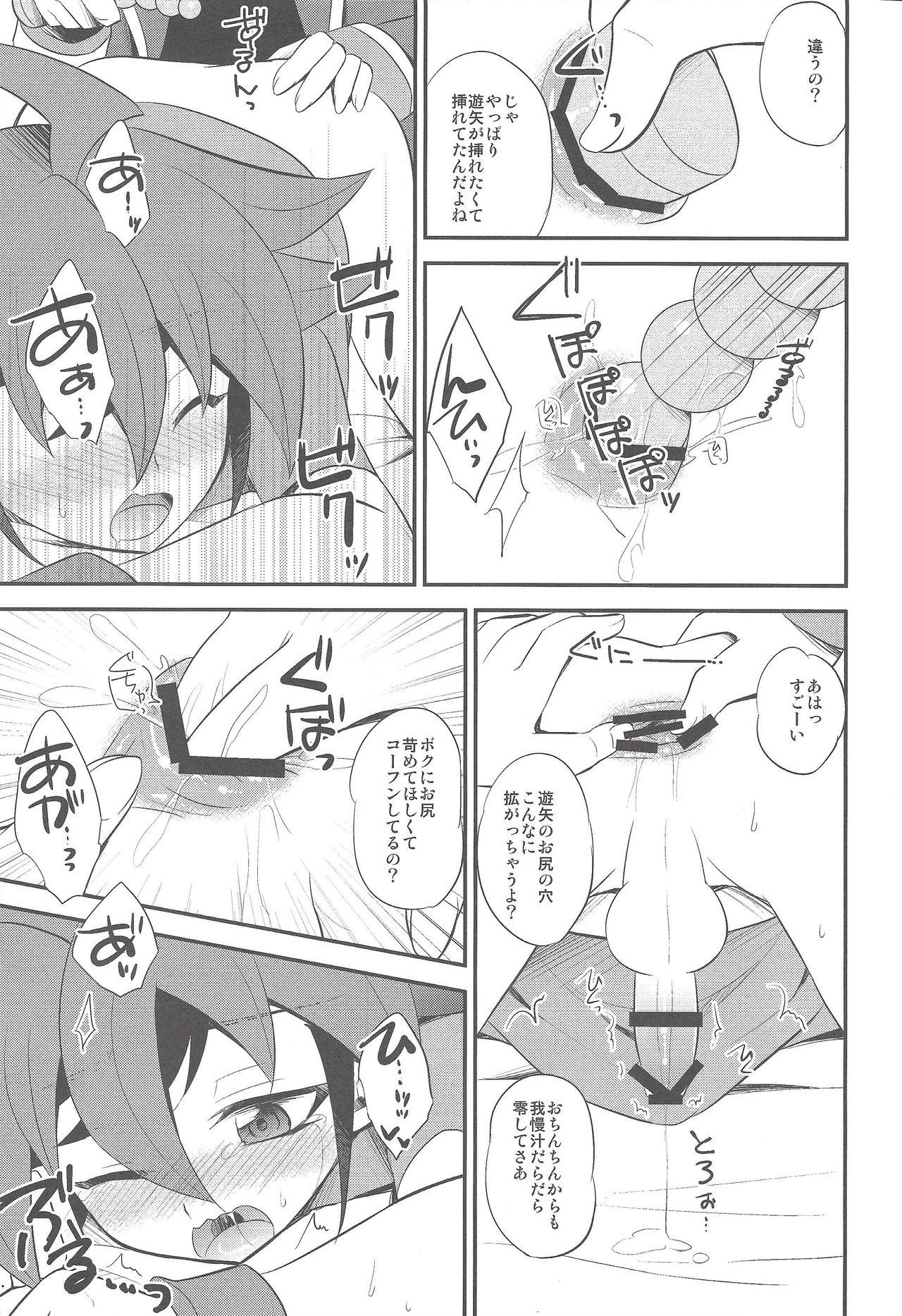 Sora-kun no Omocha 7