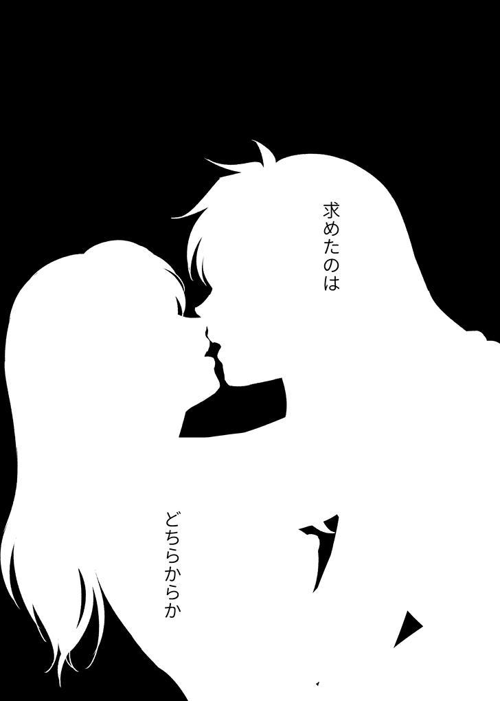 Tabi-chuu no InuKago ga Kattou Shinagara Ecchi Suru Hanashi 0