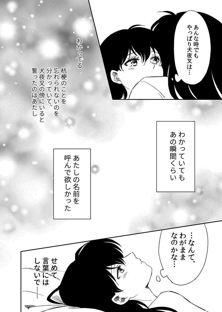 Tabi-chuu no InuKago ga Kattou Shinagara Ecchi Suru Hanashi 9