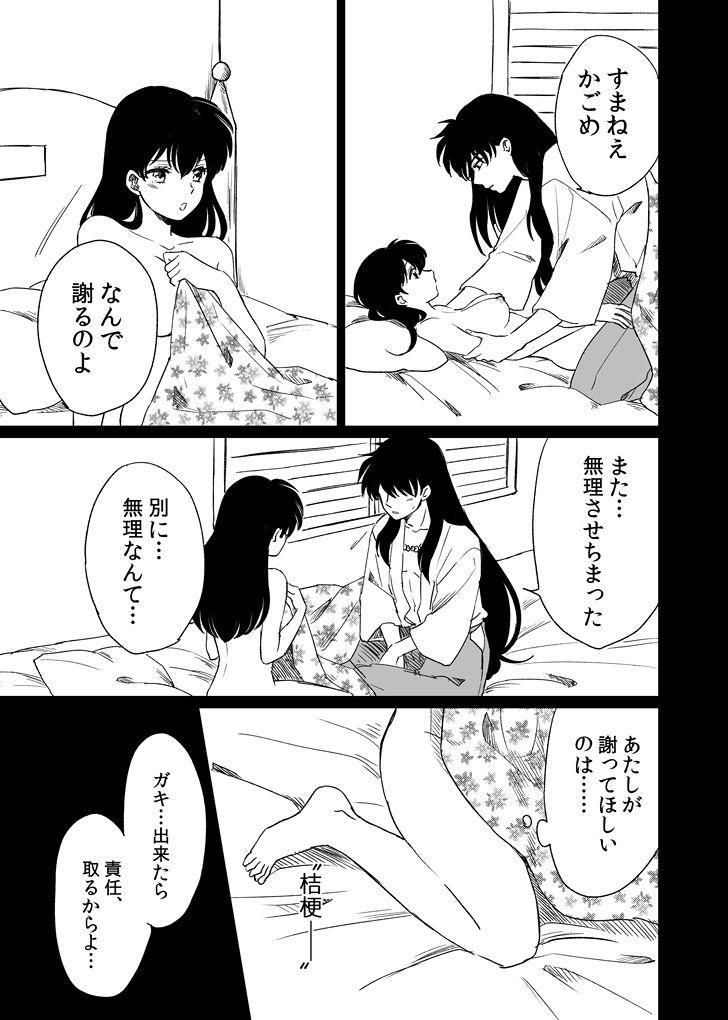 Tabi-chuu no InuKago ga Kattou Shinagara Ecchi Suru Hanashi 10