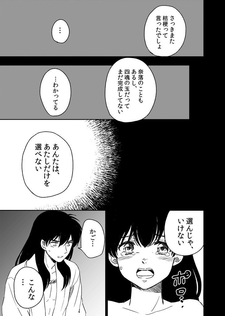Tabi-chuu no InuKago ga Kattou Shinagara Ecchi Suru Hanashi 12