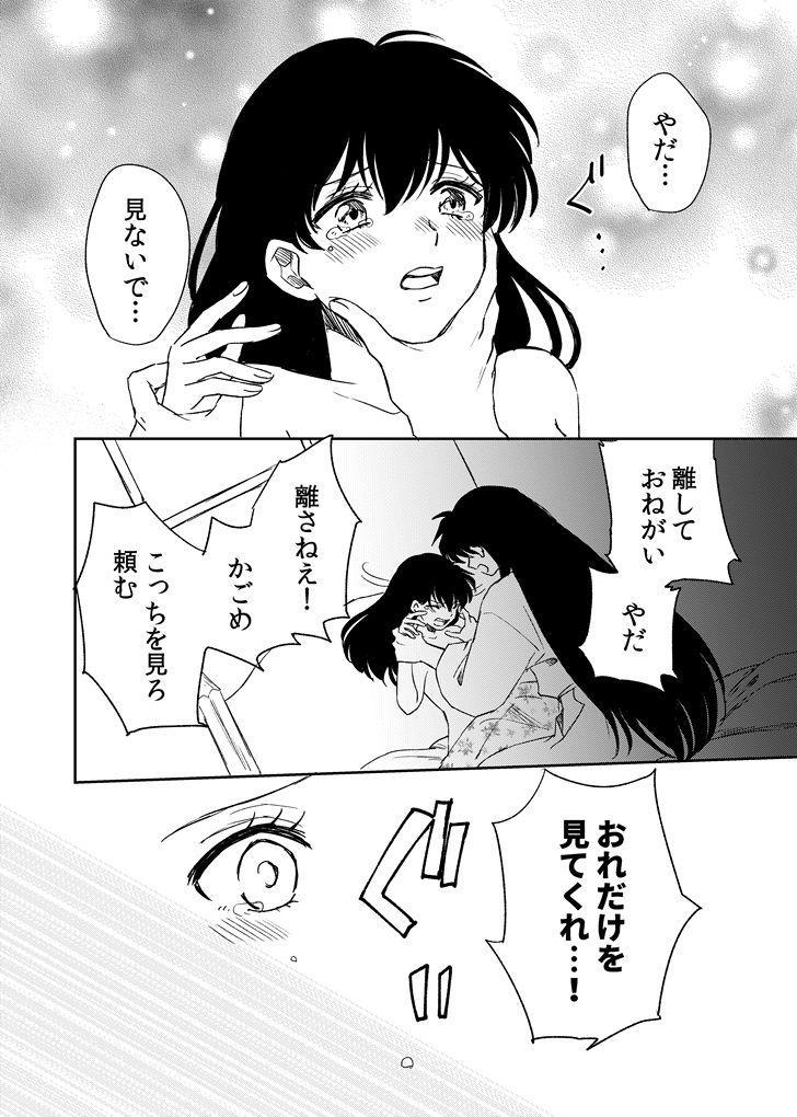 Tabi-chuu no InuKago ga Kattou Shinagara Ecchi Suru Hanashi 15