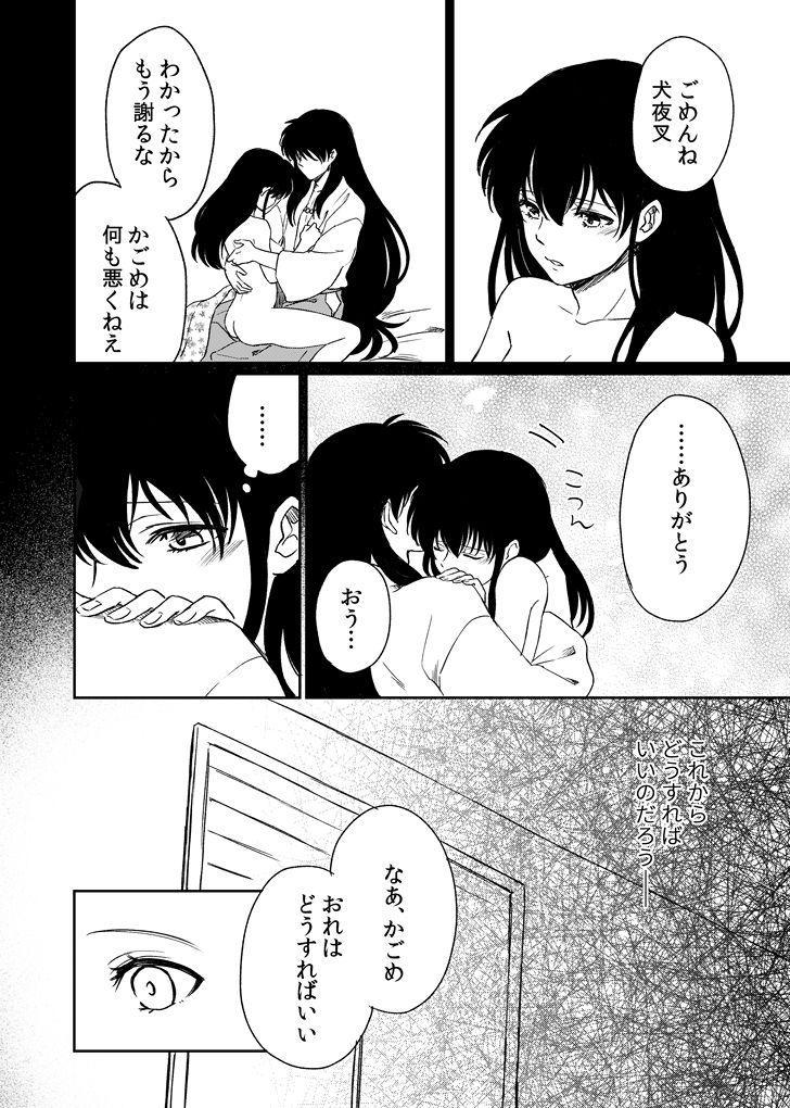 Tabi-chuu no InuKago ga Kattou Shinagara Ecchi Suru Hanashi 19