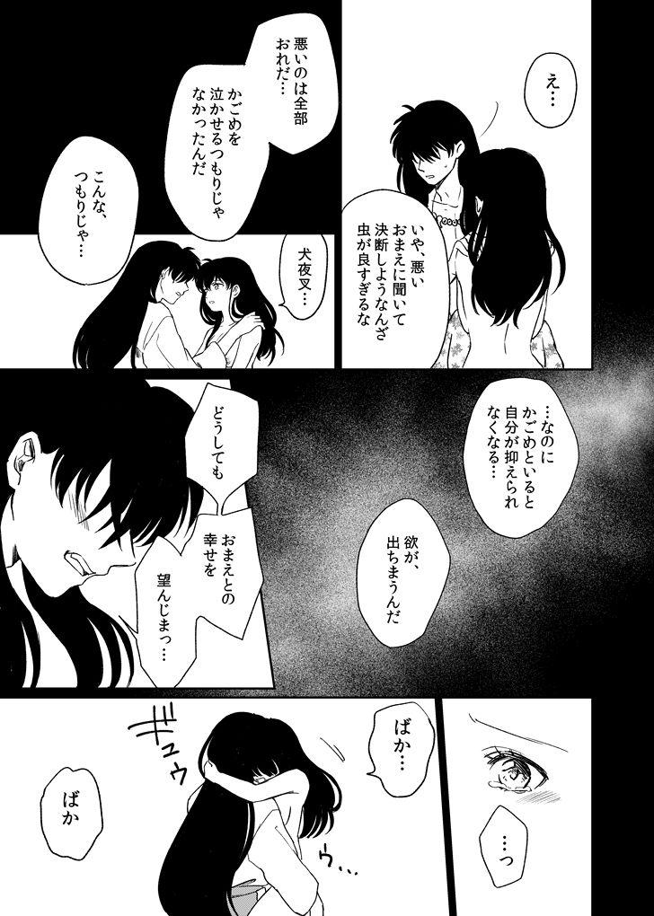 Tabi-chuu no InuKago ga Kattou Shinagara Ecchi Suru Hanashi 20