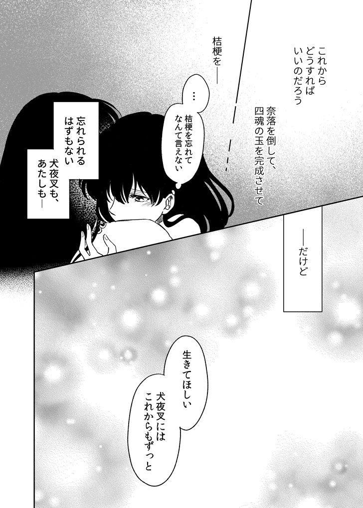 Tabi-chuu no InuKago ga Kattou Shinagara Ecchi Suru Hanashi 21