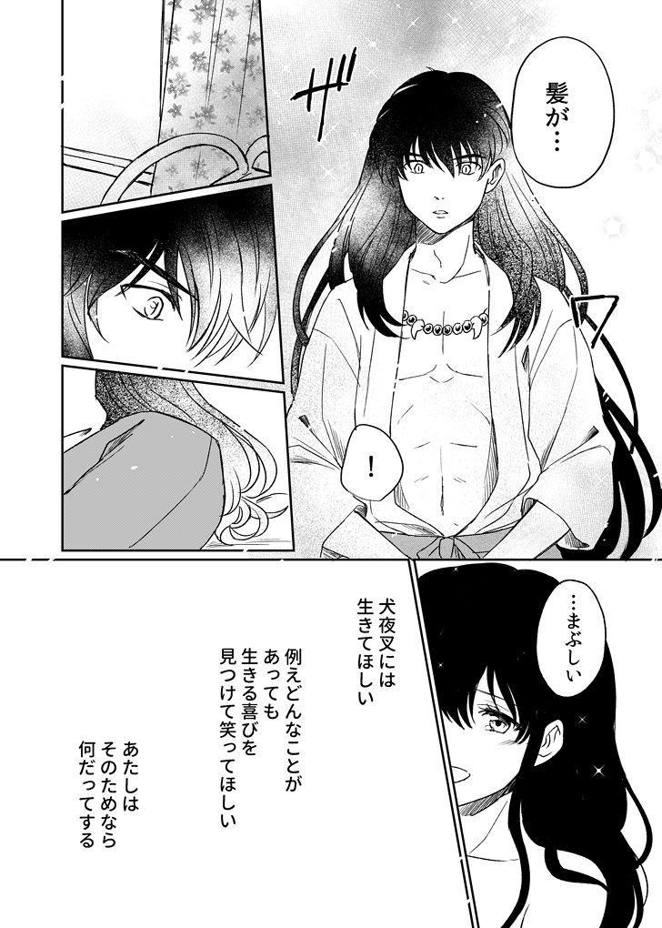 Tabi-chuu no InuKago ga Kattou Shinagara Ecchi Suru Hanashi 23