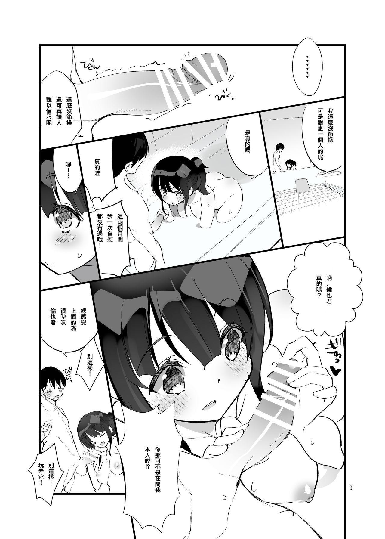 Futsukano wa Wotakare no Megane o Toru. 3 9
