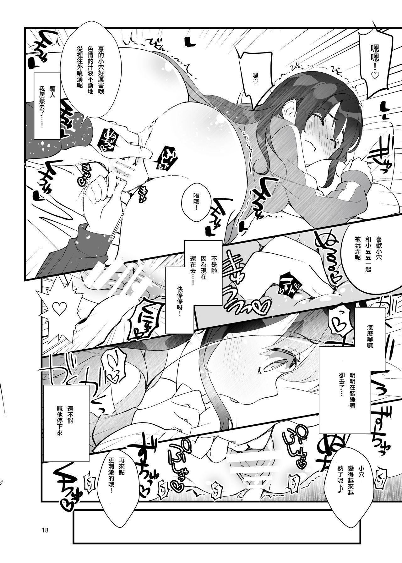 Futsukano wa Wotakare no Megane o Toru. 3 18