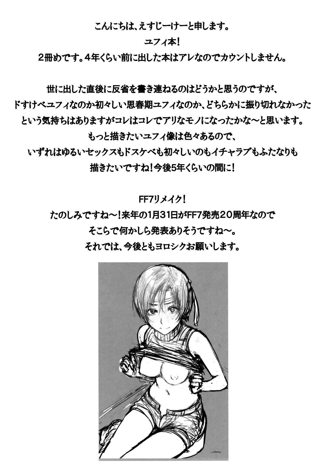 Shinobi no Musume wa Ijiritai Zakari 2 31