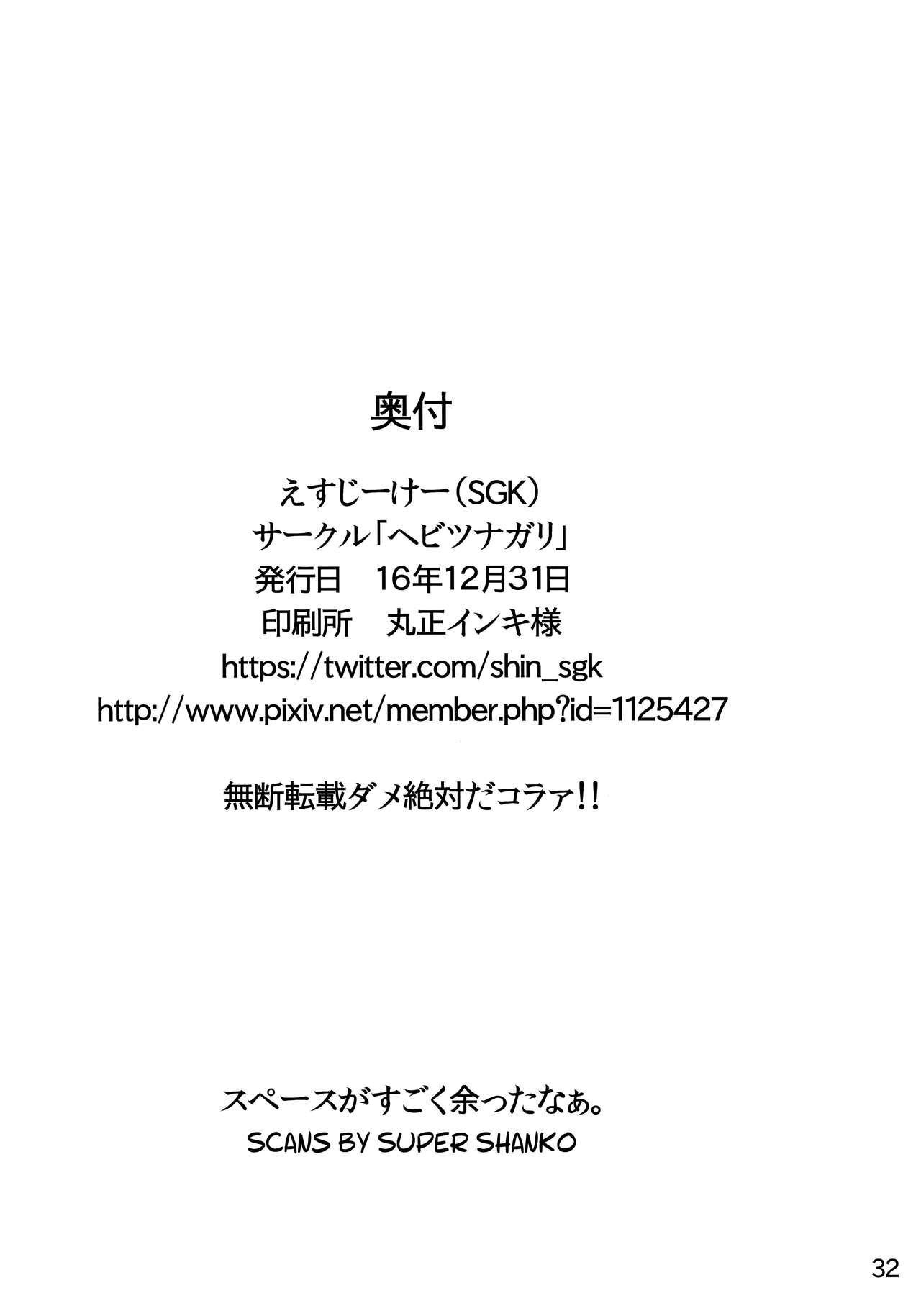 Shinobi no Musume wa Ijiritai Zakari 2 32