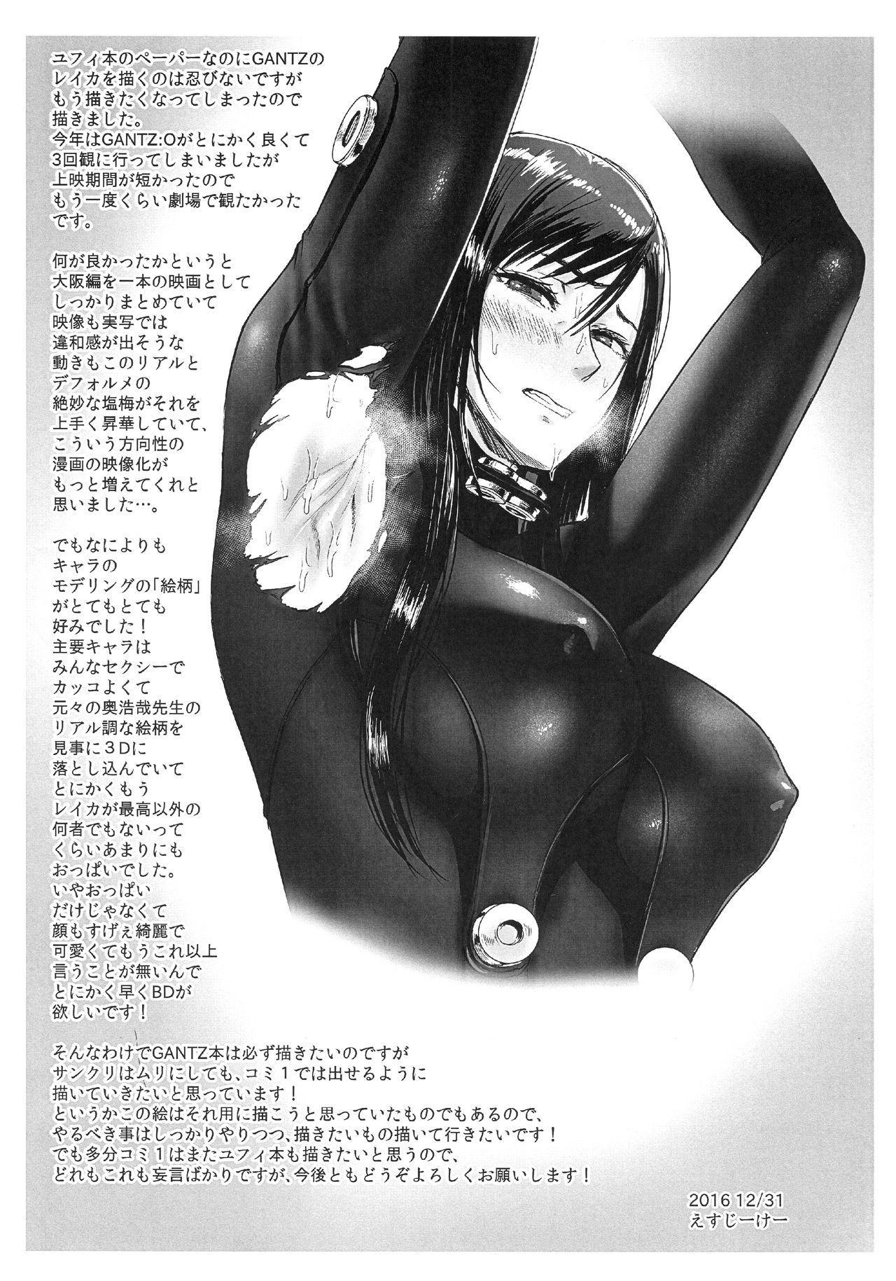 Shinobi no Musume wa Ijiritai Zakari 2 34
